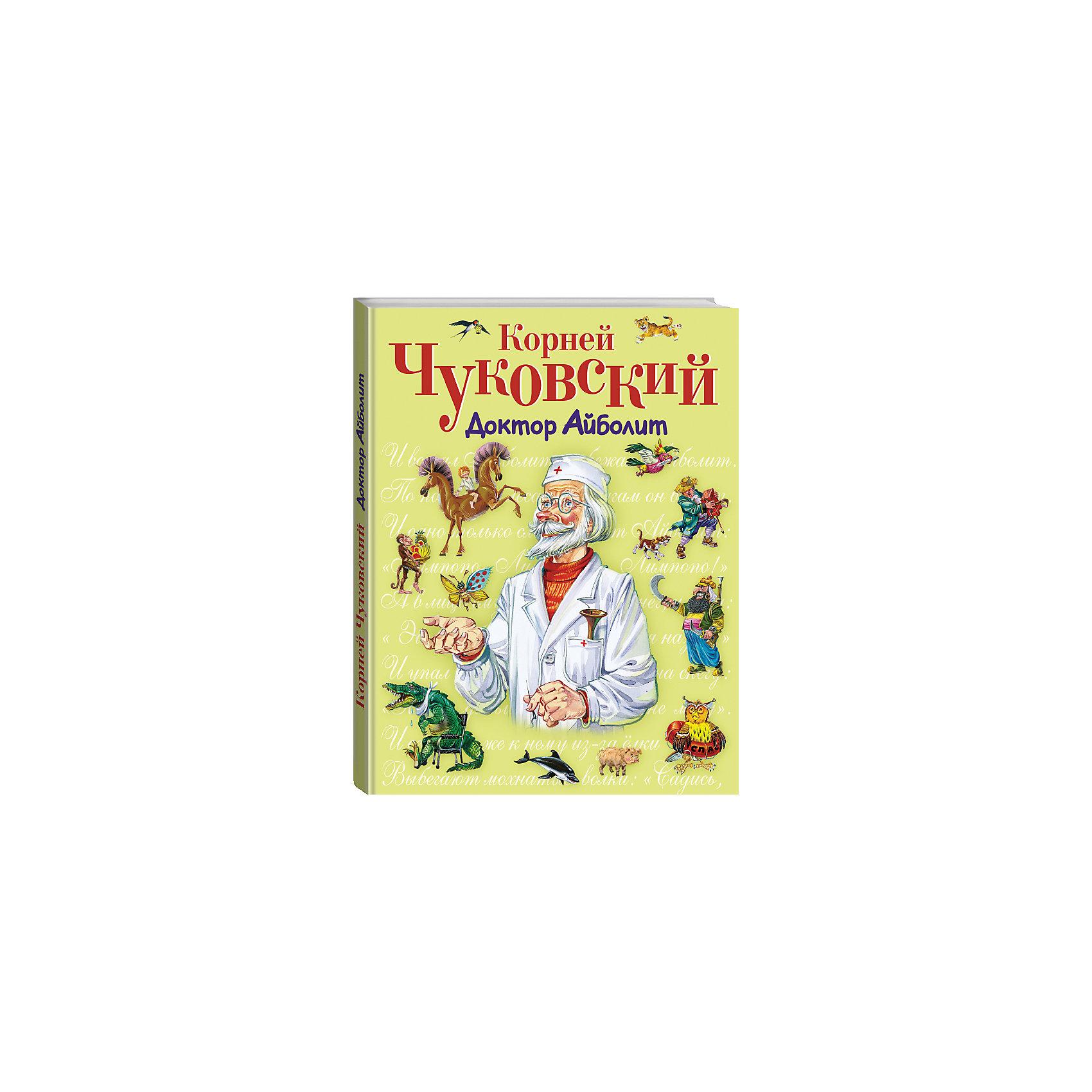 Эксмо Доктор Айболит, К. Чуковский айболит чуковский к и