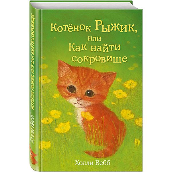 Котёнок Рыжик, или как найти сокровище?Сказки<br>Девочка Рози давно мечтала о котенке, но мама никак не соглашалась. Так что Рози ходила на ферму неподалеку и наблюдала за живущими там котятами. Особенно ей приглянулся один, ярко-рыжий, которого она про себя так и назвала – Рыжик. Но однажды ферму продали, а всех кошек забрали сотрудники приюта. Рози очень испугалась, что никогда больше не увидит Рыжика, и даже уговорила маму взять его к себе. Но, когда они приехали в приют, оказалось, что Рыжика там нет! <br>Куда же он пропал? И где его искать? Неужели маленькое рыжее счастье не поселится в доме у Рози?<br><br>Ширина мм: 200<br>Глубина мм: 125<br>Высота мм: 12<br>Вес г: 256<br>Возраст от месяцев: 36<br>Возраст до месяцев: 72<br>Пол: Унисекс<br>Возраст: Детский<br>SKU: 4753485