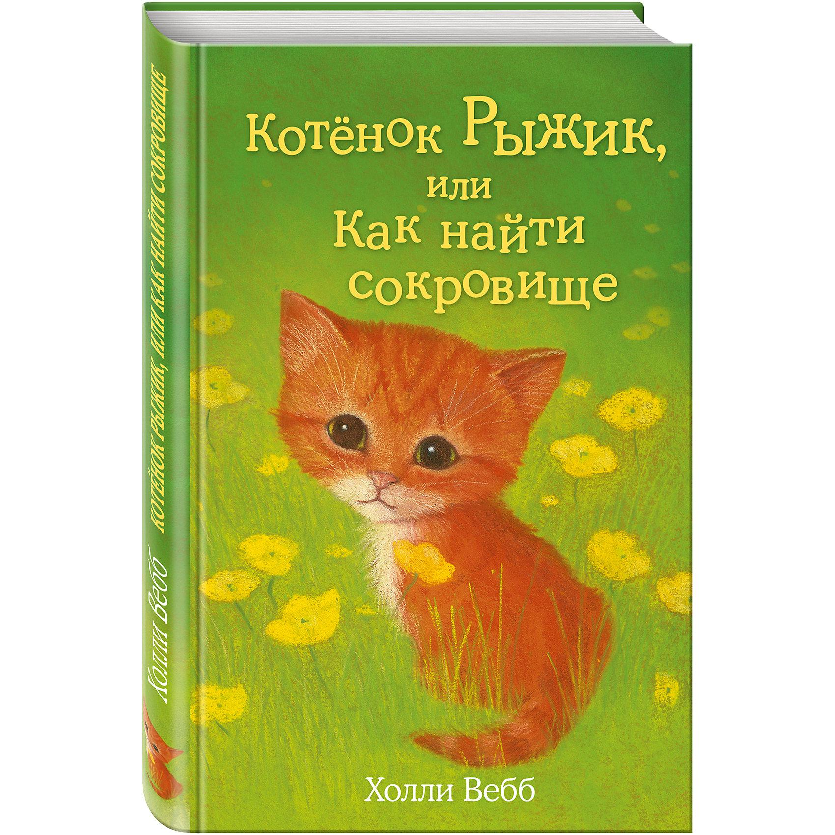 Котёнок Рыжик, или как найти сокровище?Зарубежные сказки<br>Девочка Рози давно мечтала о котенке, но мама никак не соглашалась. Так что Рози ходила на ферму неподалеку и наблюдала за живущими там котятами. Особенно ей приглянулся один, ярко-рыжий, которого она про себя так и назвала – Рыжик. Но однажды ферму продали, а всех кошек забрали сотрудники приюта. Рози очень испугалась, что никогда больше не увидит Рыжика, и даже уговорила маму взять его к себе. Но, когда они приехали в приют, оказалось, что Рыжика там нет! <br>Куда же он пропал? И где его искать? Неужели маленькое рыжее счастье не поселится в доме у Рози?<br><br>Ширина мм: 200<br>Глубина мм: 125<br>Высота мм: 12<br>Вес г: 256<br>Возраст от месяцев: 36<br>Возраст до месяцев: 72<br>Пол: Унисекс<br>Возраст: Детский<br>SKU: 4753485