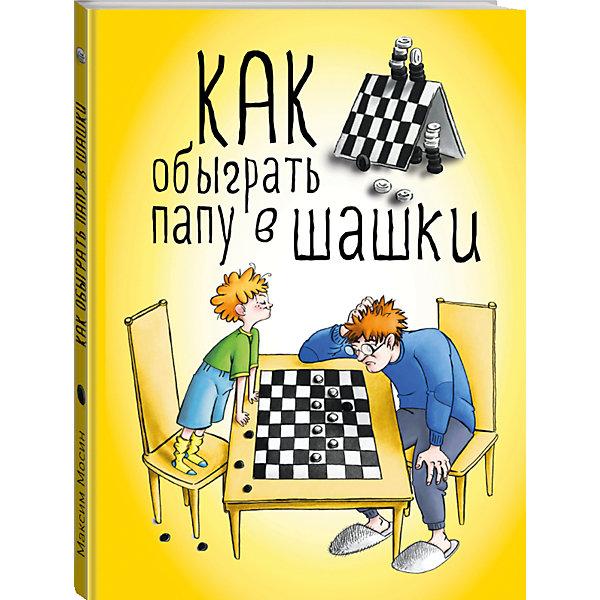 Как обыграть папу в шашкиКниги для мальчиков<br>Шашки – это очень веселая игра, настоящее соревнование, в котором очень  приятно побеждать!<br>Эта игра – идеальный выбор для семейного досуга, потому что она развивает интеллект вашего ребенка, а также концентрацию, умение  просчитывать свои действия на несколько шагов вперед, учит принимать поражение и радоваться победе.<br>Книга написана как сказка с добрыми и веселыми персонажами, учиться по ней невероятно увлекательно – ребенка (а также его родителей) ждут настоящие приключения в стране шашек! <br>Знакомьтесь с правилами, решайте вместе задачки, следуйте за главными героями – и настоящие шашечные битвы в семейном кругу ждут вас!<br><br>Дополнительная информация:<br><br>- год выпуска: 2015<br>- количество страниц:64<br>- формат: 29 * 20.5* 7 см.<br>- переплет: твердый переплет<br>- вес: 612 гр.<br>- возраст: от  6 до 14  лет<br><br>Книгу  Как обыграть папу в шашки можно купить в нашем интернет - магазине.<br>Ширина мм: 280; Глубина мм: 210; Высота мм: 12; Вес г: 624; Возраст от месяцев: 36; Возраст до месяцев: 72; Пол: Унисекс; Возраст: Детский; SKU: 4753488;