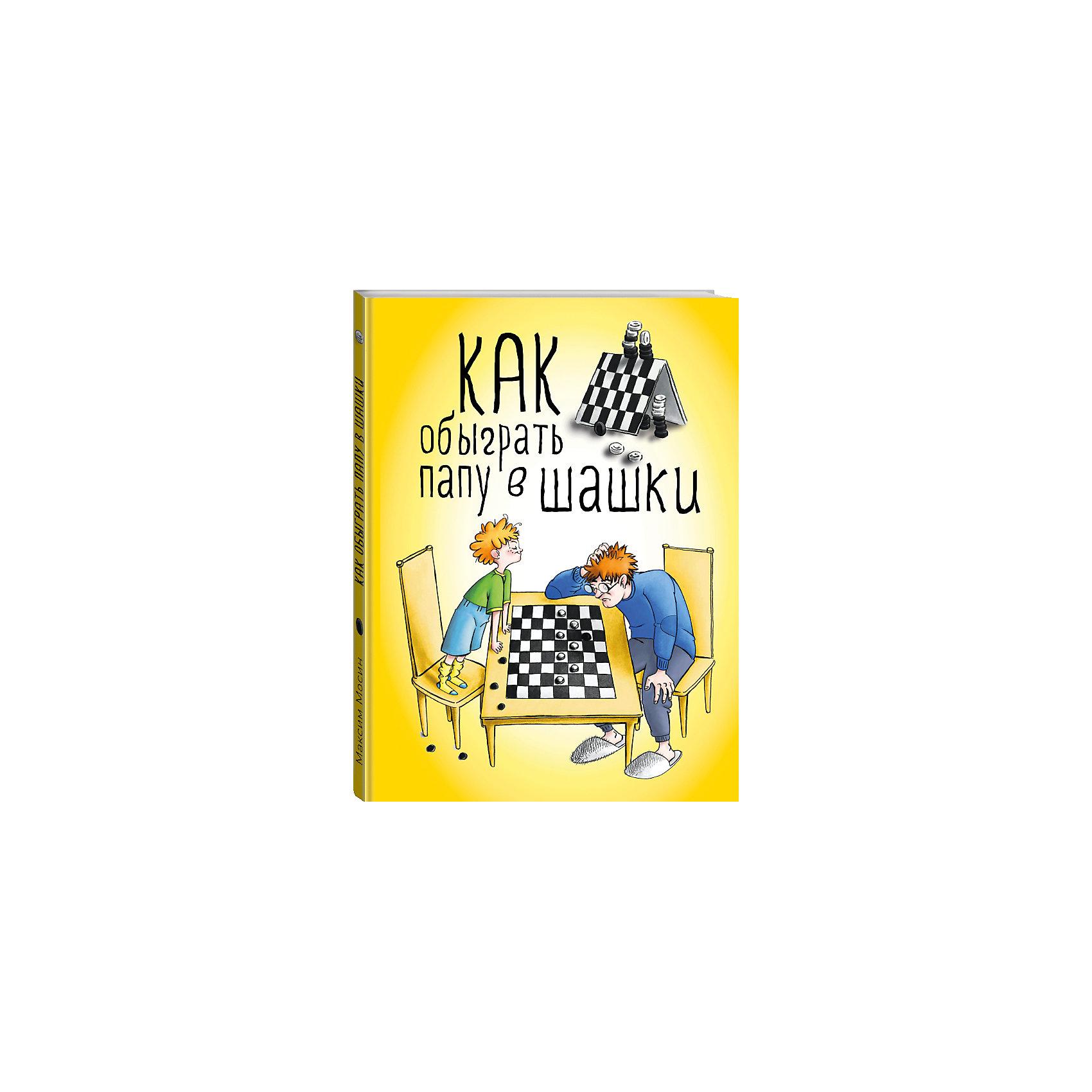 Как обыграть папу в шашкиШашки – это очень веселая игра, настоящее соревнование, в котором очень  приятно побеждать!<br>Эта игра – идеальный выбор для семейного досуга, потому что она развивает интеллект вашего ребенка, а также концентрацию, умение  просчитывать свои действия на несколько шагов вперед, учит принимать поражение и радоваться победе.<br>Книга написана как сказка с добрыми и веселыми персонажами, учиться по ней невероятно увлекательно – ребенка (а также его родителей) ждут настоящие приключения в стране шашек! <br>Знакомьтесь с правилами, решайте вместе задачки, следуйте за главными героями – и настоящие шашечные битвы в семейном кругу ждут вас!<br><br>Дополнительная информация:<br><br>- год выпуска: 2015<br>- количество страниц:64<br>- формат: 29 * 20.5* 7 см.<br>- переплет: твердый переплет<br>- вес: 612 гр.<br>- возраст: от  6 до 14  лет<br><br>Книгу  Как обыграть папу в шашки можно купить в нашем интернет - магазине.<br><br>Ширина мм: 280<br>Глубина мм: 210<br>Высота мм: 12<br>Вес г: 624<br>Возраст от месяцев: 36<br>Возраст до месяцев: 72<br>Пол: Унисекс<br>Возраст: Детский<br>SKU: 4753488