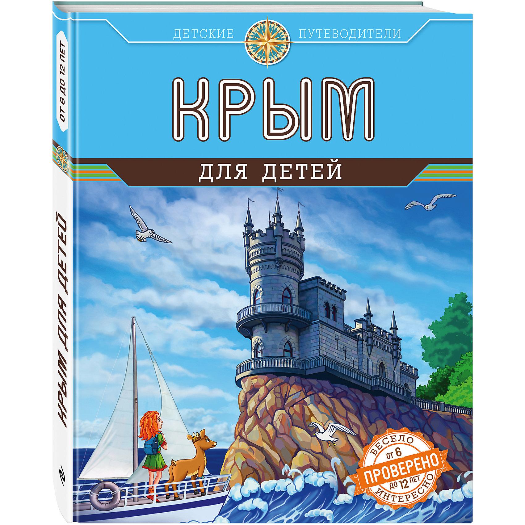 Крым для детейПеред вами не просто книга, а самый настоящий путеводитель по Крыму для детей. <br><br>С ним вы отправитесь в увлекательное путешествие по одному из красивейших мест нашей планеты - полуострову Крым, от главного города Симферополя до далеких, врезающихся в море мысов и захватыващих горных вершин. За это время вы узнаете, чем славятся крымские города, где находятся Долина призраков, Затерянный мир, Большой каньон и Ханский дворец, почему Черное море названо именно так, кто жил в пещерных городах Крыма и что скрывается за загадочными названиями Кизил-Коба, Чуфут-Кале и Ай-Петри. Вы побываете в пещерах и на вершинах гор, великолепных дворцах и садах, на розовом озере и в сафари-парке, в лазурных бухтах  и старых крепостях. Хорошо ориентироваться на полуострове вам поможет красочная карта. <br><br>Кроме того, в путеводителе вы найдете разнообразные задания и головоломки, с ними исследовать Крым станет еще веселее.<br><br>Дополнительная информация:<br><br>- год выпуска: 2015<br>- количество страниц:208<br>- формат: 26 * 20* 1.8  см.<br>- переплет: твердый переплет<br>- вес: 730 гр.<br>- возраст: от  6  лет<br><br>Книгу  Крым для детей можно купить в нашем интернет - магазине.<br><br>Ширина мм: 255<br>Глубина мм: 197<br>Высота мм: 15<br>Вес г: 735<br>Возраст от месяцев: 72<br>Возраст до месяцев: 144<br>Пол: Унисекс<br>Возраст: Детский<br>SKU: 4753489