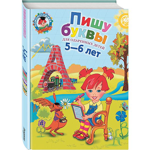 Купить Пишу буквы: для детей 5-6 лет, Эксмо, Россия, Унисекс
