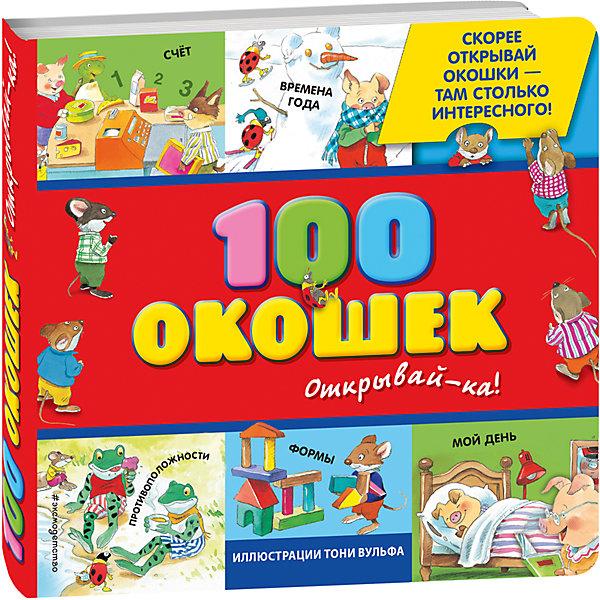 Купить 100 окошек - открывай-ка! (иллюстрации Тони Вульфа), Эксмо, Китай, Унисекс