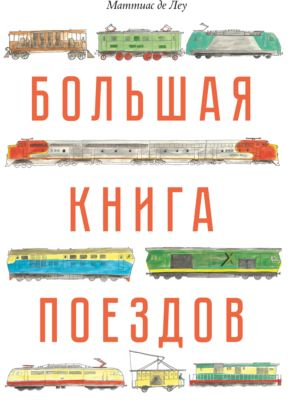 Манн, Иванов и Фербер Большая книга поездов