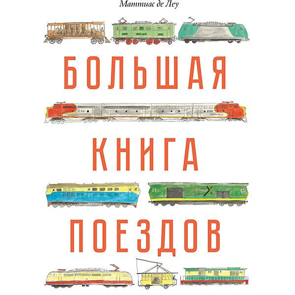 Большая книга поездов, Манн, Иванов и Фербер, Россия, Унисекс  - купить со скидкой