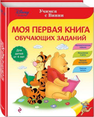 Эксмо Моя первая книга обучающих заданий