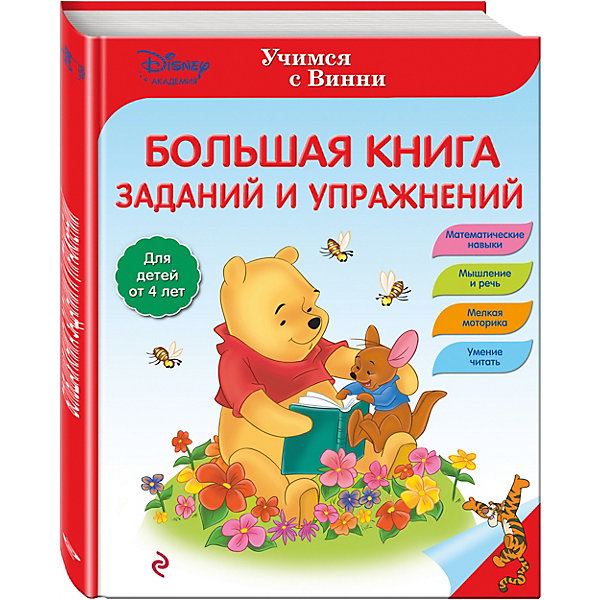 Большая книга заданий и упражненийПособия для обучения счёту<br>Прочитав в этой книге сразу три увлекательные истории – о проведённом Винни необыкновенном дне, о волшебном сне Медвежонка, а также об интересных играх, которыми Тигруля веселил друзей, – ребёнок не только с удовольствием проведёт время в компании героев Disney, но и в развлекательной форме познакомится с математикой, разовьёт навыки чтения, мышления и речи, а также усовершенствует мелкую моторику рук и координацию движений. <br>Издание предназначено для детей старшего дошкольного возраста.<br><br>Дополнительная информация:<br><br>- год выпуска: 2016<br>- количество страниц:112<br>- формат: 28 * 21 см.<br>- переплет: мягкий переплет<br>- вес: 296 гр.<br>- возраст: от  5 до 6   лет<br><br>Большую  книгу заданий и упражнений можно купить в нашем интернет - магазине.<br>Ширина мм: 280; Глубина мм: 210; Высота мм: 7; Вес г: 290; Возраст от месяцев: 72; Возраст до месяцев: 96; Пол: Унисекс; Возраст: Детский; SKU: 4753500;