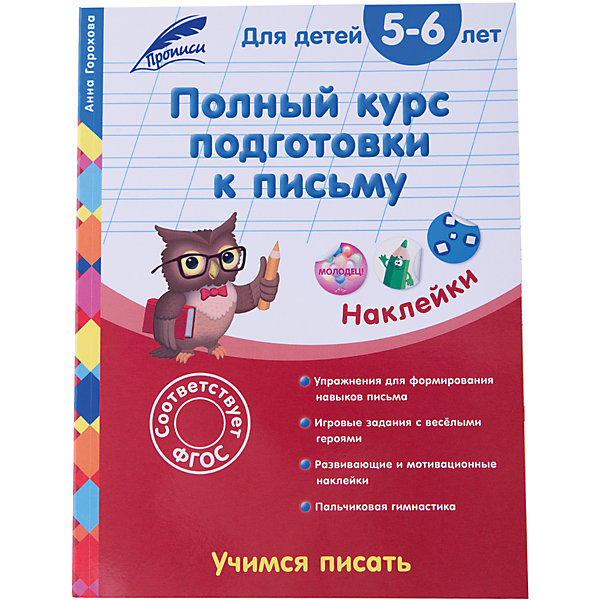 Полный курс подготовки к письму: для детей 5-6 летПрописи<br>Основная цель книги - сформировать у ребенка навыки написания цифр и букв. Выполняя задания,  он закрепит умение обводить по пунктирным линиям и штриховать предметы в различных направлениях, рисовать по клеточкам, ориентироваться на листе бумаги, а также будет тренироваться в написании печатных букв, цифр и счете. Развивающие задания с весёлыми героями сделают подготовку руки к письму увлекательной игрой. В книге два типа наклеек – для использования при выполнении заданий и для положительной оценки своей деятельности, с надписями «круто», «молодец» и т. д., которые малыш может сам выбрать и приклеить в специальное место.<br>     Пособие адресовано дошкольникам, их родителям и воспитателям и может использоваться, как для домашних занятий, так и в детском саду.<br><br>Дополнительная информация:<br><br>- год выпуска: 2016<br>- количество страниц:64<br>- формат: 28 * 21 см.<br>- переплет: мягкий переплет<br>- вес: 188 гр.<br>- возраст: от  5 до 6  лет<br><br>Полный курс подготовки к письму: для детей 5-6 лет можно купить в нашем интернет - магазине.<br><br>Ширина мм: 280<br>Глубина мм: 210<br>Высота мм: 4<br>Вес г: 188<br>Возраст от месяцев: 36<br>Возраст до месяцев: 72<br>Пол: Унисекс<br>Возраст: Детский<br>SKU: 4753503
