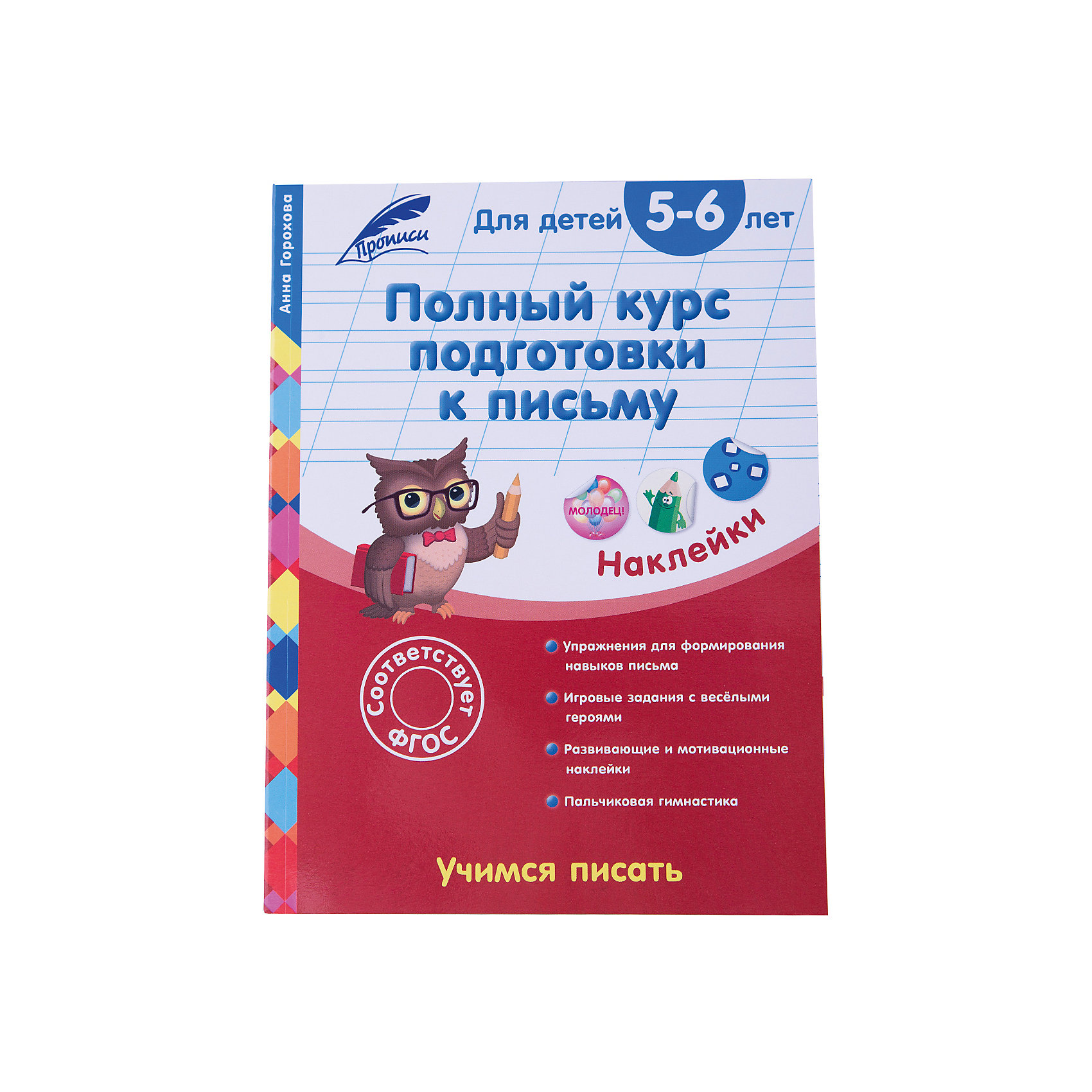Эксмо Полный курс подготовки к письму: для детей 5-6 лет книги эксмо развивающие игры для детей 5 6 лет