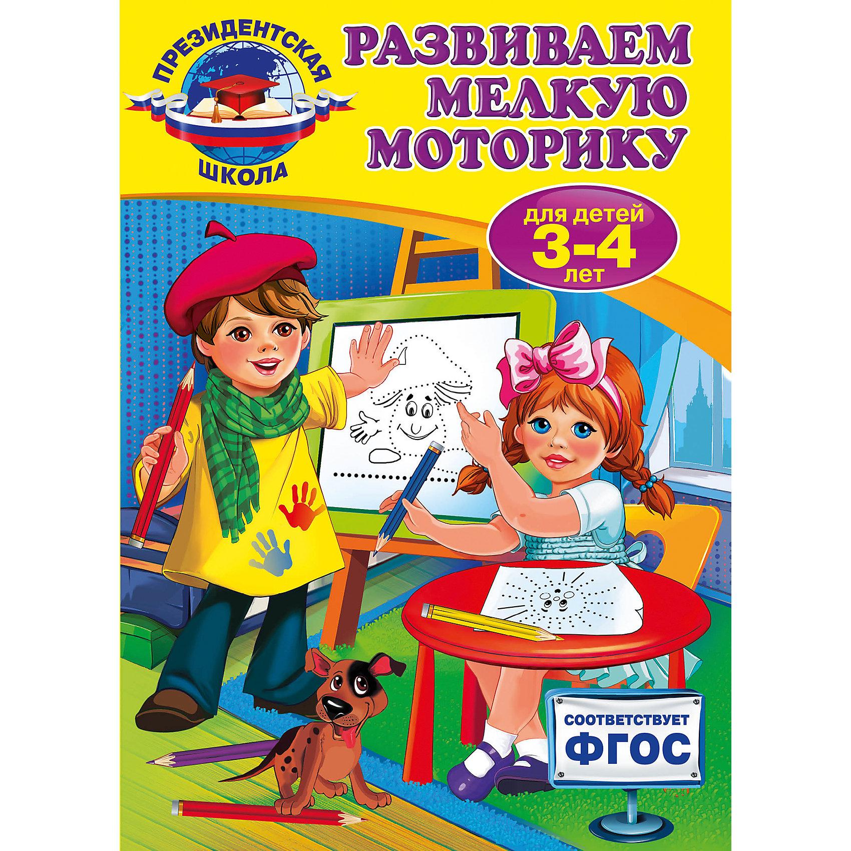 Эксмо Развиваем мелкую моторику: для детей 3-4 лет с в соколова развиваем внимание и мелкую моторику оригами дом для куклы для 5 6 лет