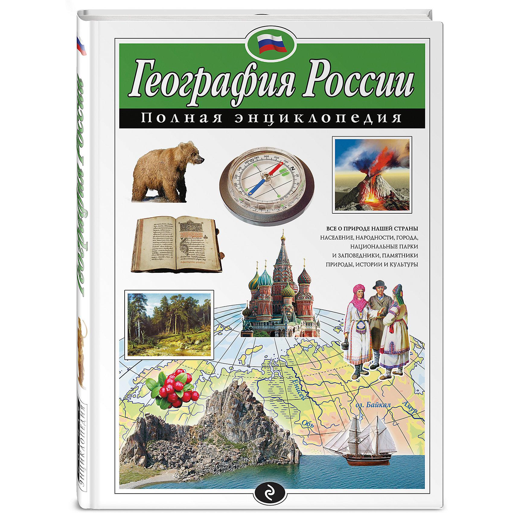 Эксмо География России. Полная энциклопедия