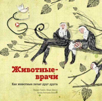 Манн, Иванов и Фербер Животные-врачи
