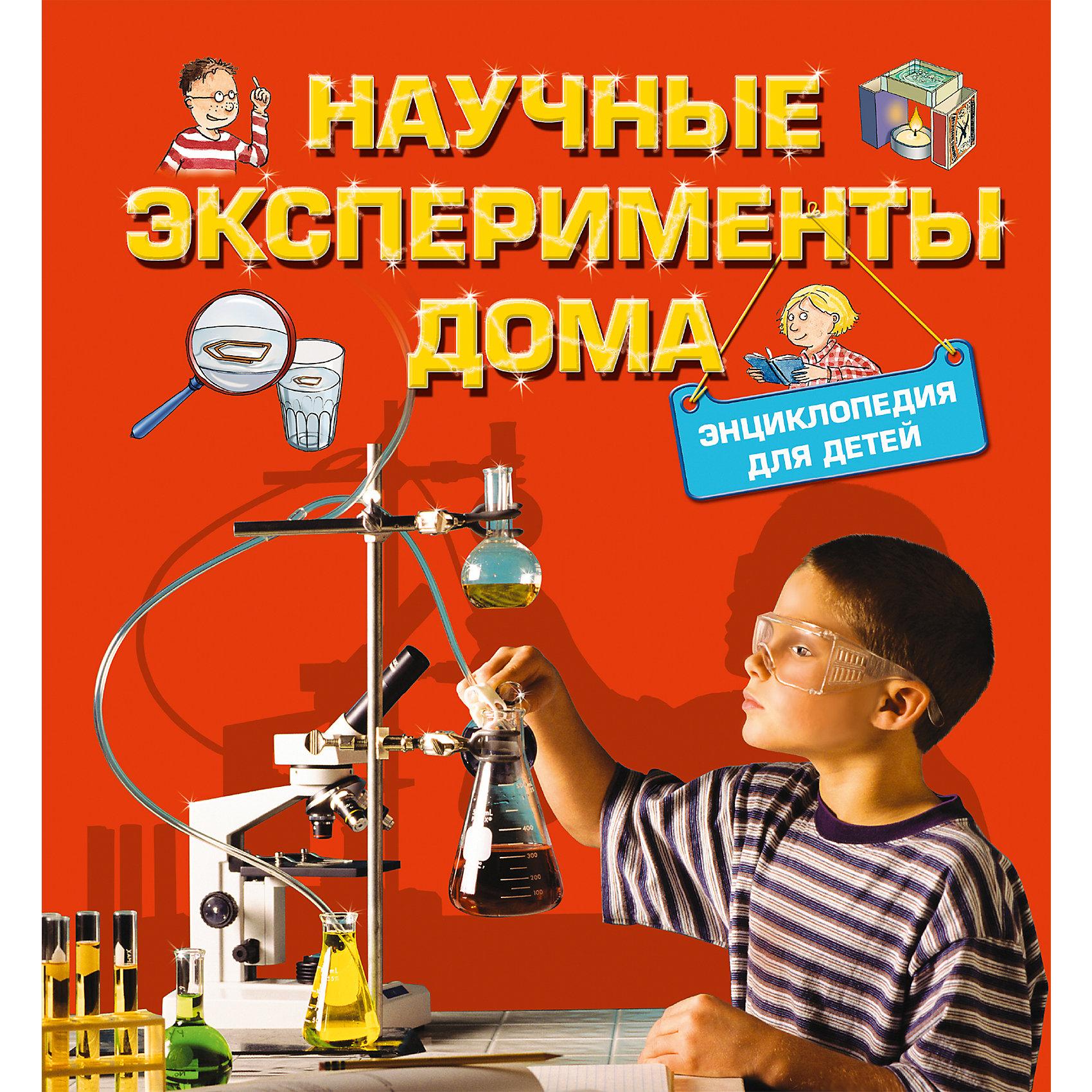 Научные эксперименты дома. Энциклопедия для детейЗабавные эксперименты своими руками! В книге ты найдешь описание несложных опытов, которые помогут объяснить физические явления. Все эксперименты легко провести подручными средствами, инструкции доступны и проиллюстрированы рисунками, фотографиями и схемами. Естественные науки - это очень увлекательно!<br><br>Дополнительная информация:<br><br>- год выпуска: 2011<br>- количество страниц:192<br>- формат: 25 * 23 см.<br>- переплет: твердый переплет<br>- вес: 750 гр.<br>- возраст: от  6  лет<br><br>Научные эксперименты дома. Энциклопедию для детей можно купить в нашем интернет - магазине.<br><br>Ширина мм: 240<br>Глубина мм: 220<br>Высота мм: 17<br>Вес г: 760<br>Возраст от месяцев: 108<br>Возраст до месяцев: 144<br>Пол: Унисекс<br>Возраст: Детский<br>SKU: 4753509