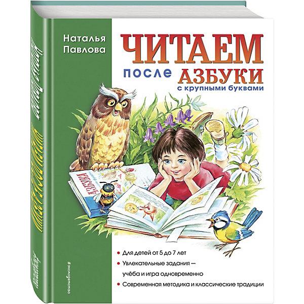 Купить Читаем после Азбуки с крупными буквами , Эксмо, Россия, Унисекс