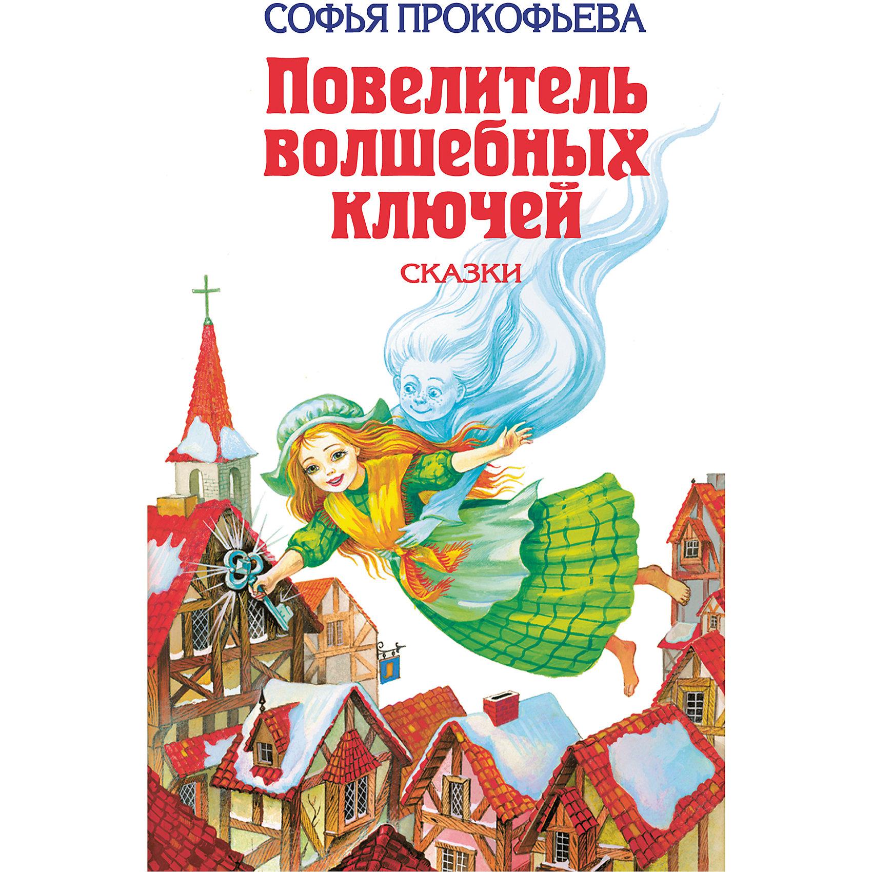 """Эксмо Сказки """"Повелитель волшебных ключей"""""""