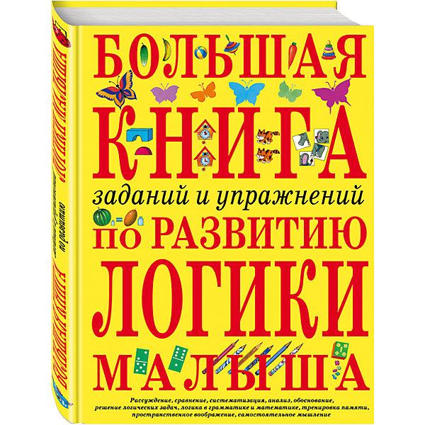 Большая книга заданий и упражнений по развитию логики малыша, Эксмо, Россия, Унисекс  - купить со скидкой