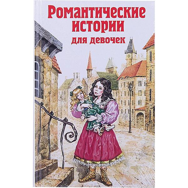 Романтические истории для девочекКниги для девочек<br>Одна из самых популярных российских книжных серий для детей и подростков. Белый фон, красные буквы, яркая иллюстрация как магнитом притягивает мальчишек и девчонок, а также их родителей - и не случайно. В серии собраны лучшие произведения отечественных и зарубежных авторов, когда-либо писавших для 6-13-летних граждан. Наряду с известными произведениями, давно ставшими классикой, в серии представлены новинки детской зарубежной литературы. Покупатели доверяют выбору наших редакторов - едва появившись на прилавке, эти книги становятся бестселлерами.<br><br>Дополнительная информация:<br><br>- год выпуска: 2016<br>- количество страниц:512<br>- формат: 20*13* 2 см.<br>- переплет: твердый переплет<br>- вес: 432 гр.<br>- возраст: от  6 до 13  лет<br><br>Романтические истории для девочек можно купить в нашем интернет - магазине.<br><br>Ширина мм: 200<br>Глубина мм: 125<br>Высота мм: 29<br>Вес г: 468<br>Возраст от месяцев: 72<br>Возраст до месяцев: 144<br>Пол: Унисекс<br>Возраст: Детский<br>SKU: 4753520