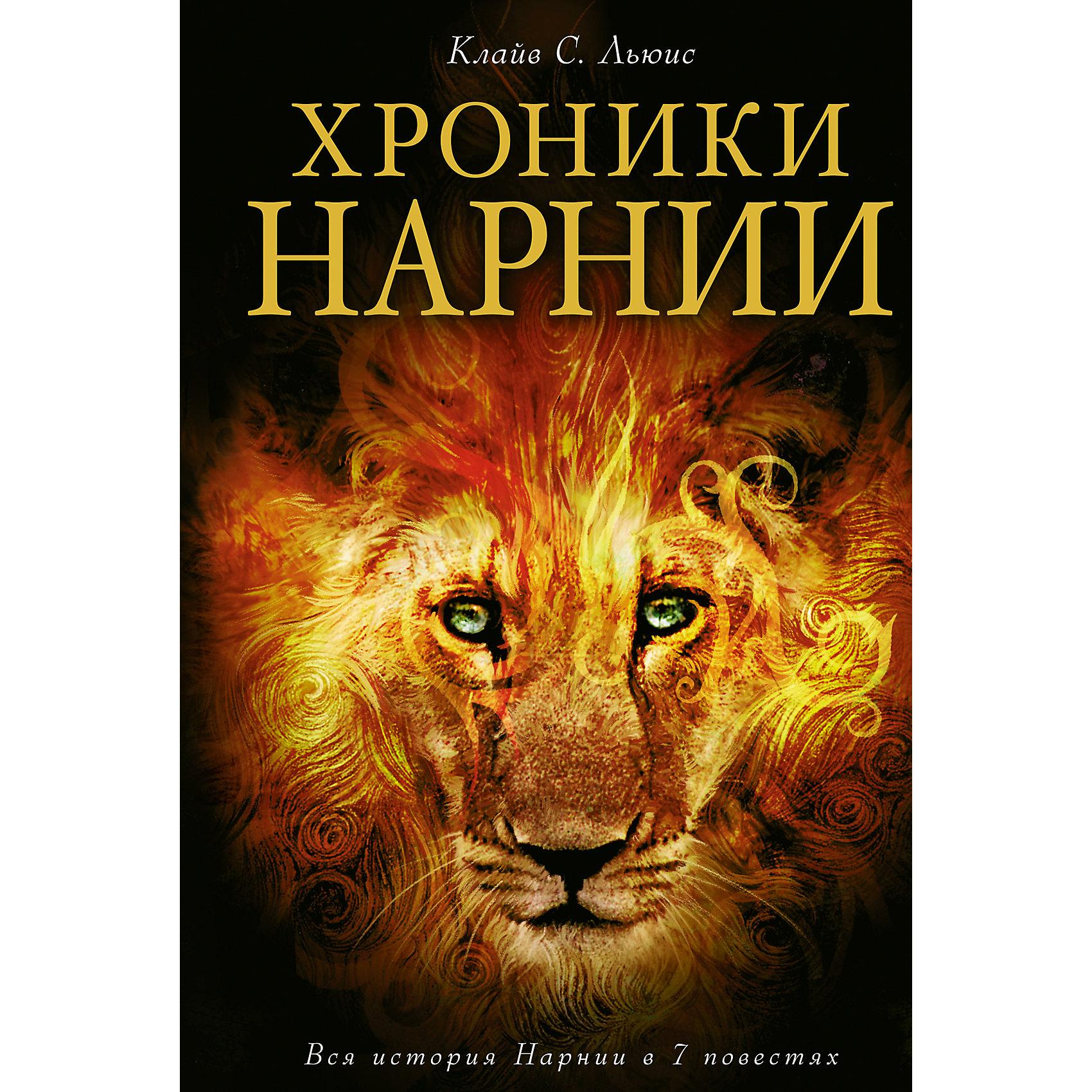 Эксмо Хроники Нарнии (иллюстрации П.Бейнс)