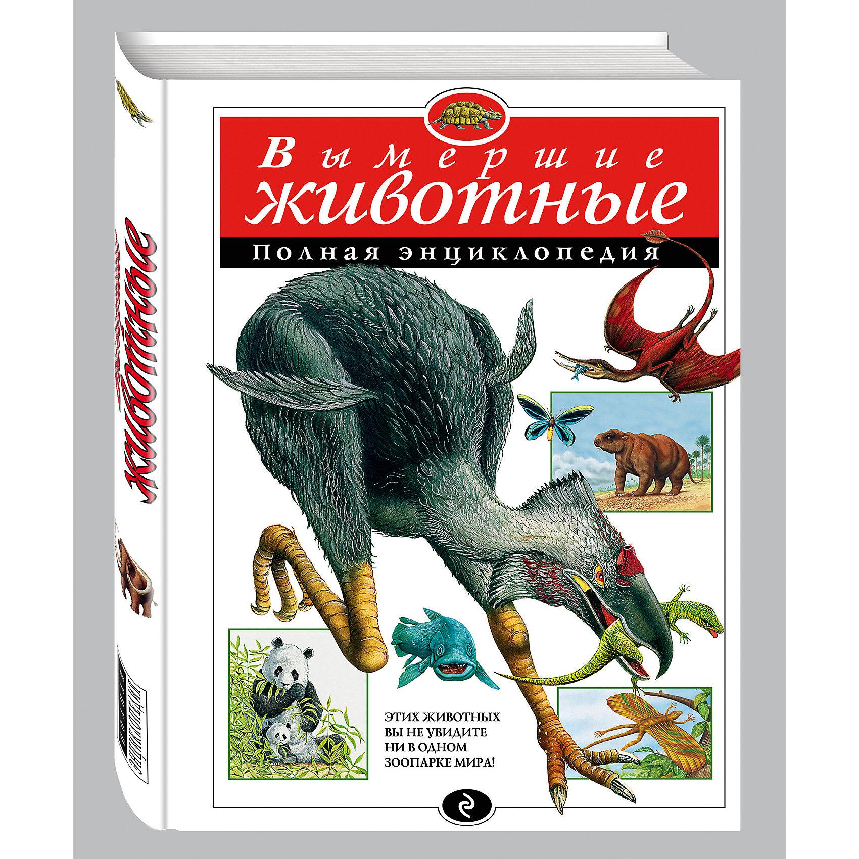 Эксмо Вымершие животные. Полная энциклопедия