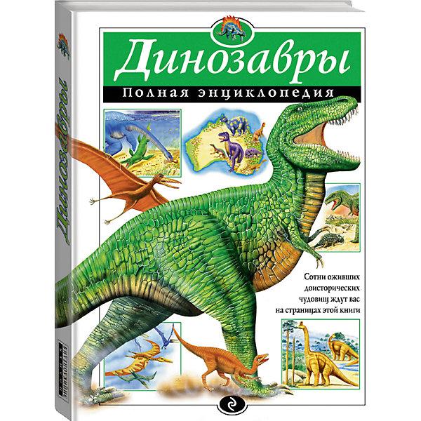 Полная энциклопедия ДинозаврыДетские энциклопедии<br>Сейчас наша Земля - это планета людей, по соседству с которыми живут еще сотни тысяч видов живых существ. А 200 миллионов лет назад на нашей планете безраздельно царствовали динозавры. Мы представляем их огромными и свирепыми хищниками, но, оказывается, многие из них были травоядными. Хотя, несмотря на это, могли постоять за себя в суровой схватке за жизнь. Над созданием этой энциклопедии трудились самые известные ученые-палеонтологи из Кембриджского университета, а лучшие художники затратили много времени и сил на создание впечатляющих, максимально достоверных изображений динозавров и мира, в котором они обитали. Каковы были их истинные размеры и умственные способности, чем они питались, как и на кого охотились и почему в конце концов вымерли, где находят их останки и каким образом ученые работают над их изучением - на эти и еще на тысячи вопросов ответит эта энциклопедия, прочитать которую будет интересно и детям, и взрослым.<br><br>Дополнительная информация:<br><br>- год выпуска: 2015<br>- количество страниц:256<br>- формат: 29 *21* 3 см.<br>- переплет: твердый переплет<br>- вес: 1460 гр.<br><br>Книгу Динозавры. Полная энциклопедия можно купить в нашем интернет - магазине.<br>Ширина мм: 280; Глубина мм: 210; Высота мм: 25; Вес г: 1432; Возраст от месяцев: 72; Возраст до месяцев: 144; Пол: Унисекс; Возраст: Детский; SKU: 4753528;