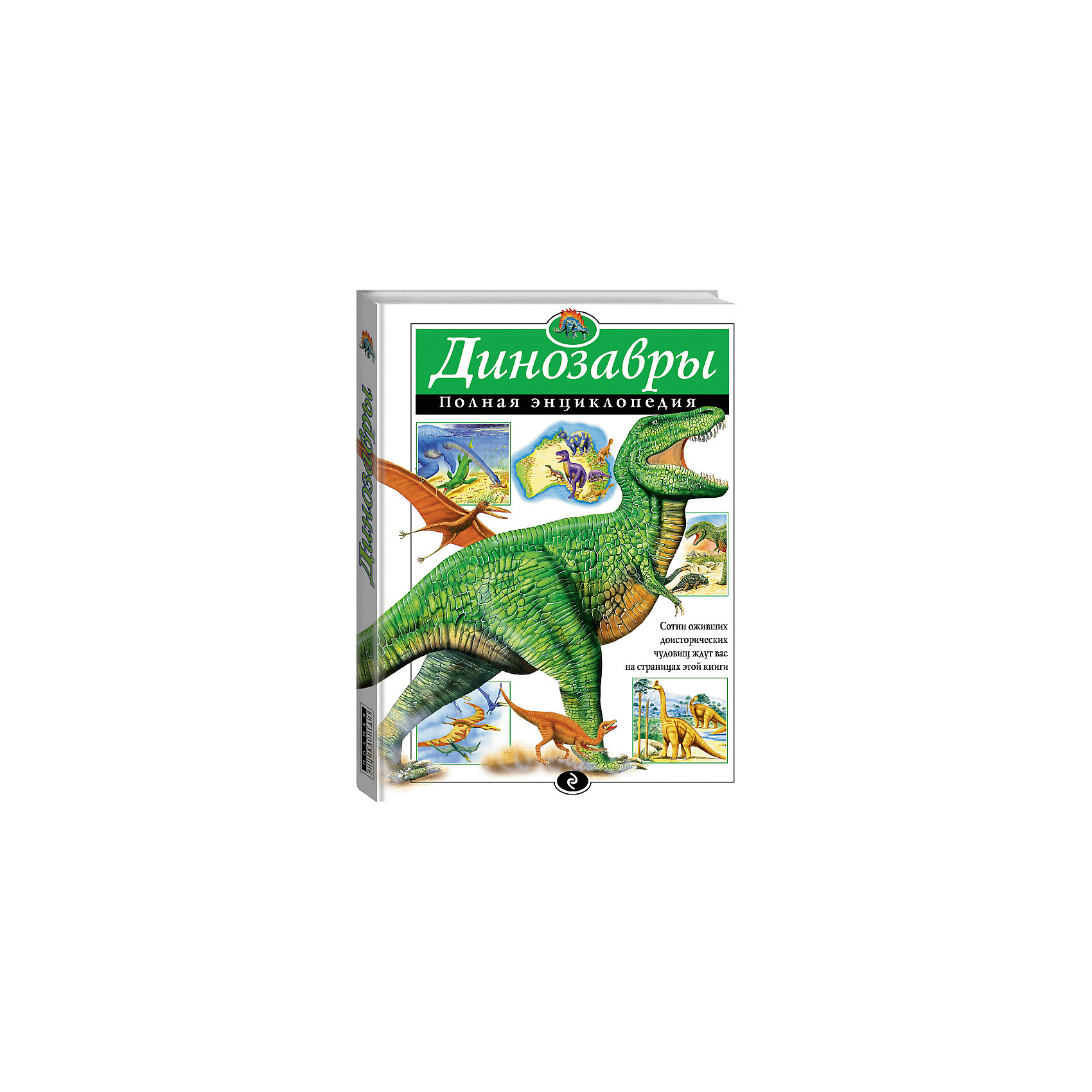 Эксмо Динозавры. Полная энциклопедия