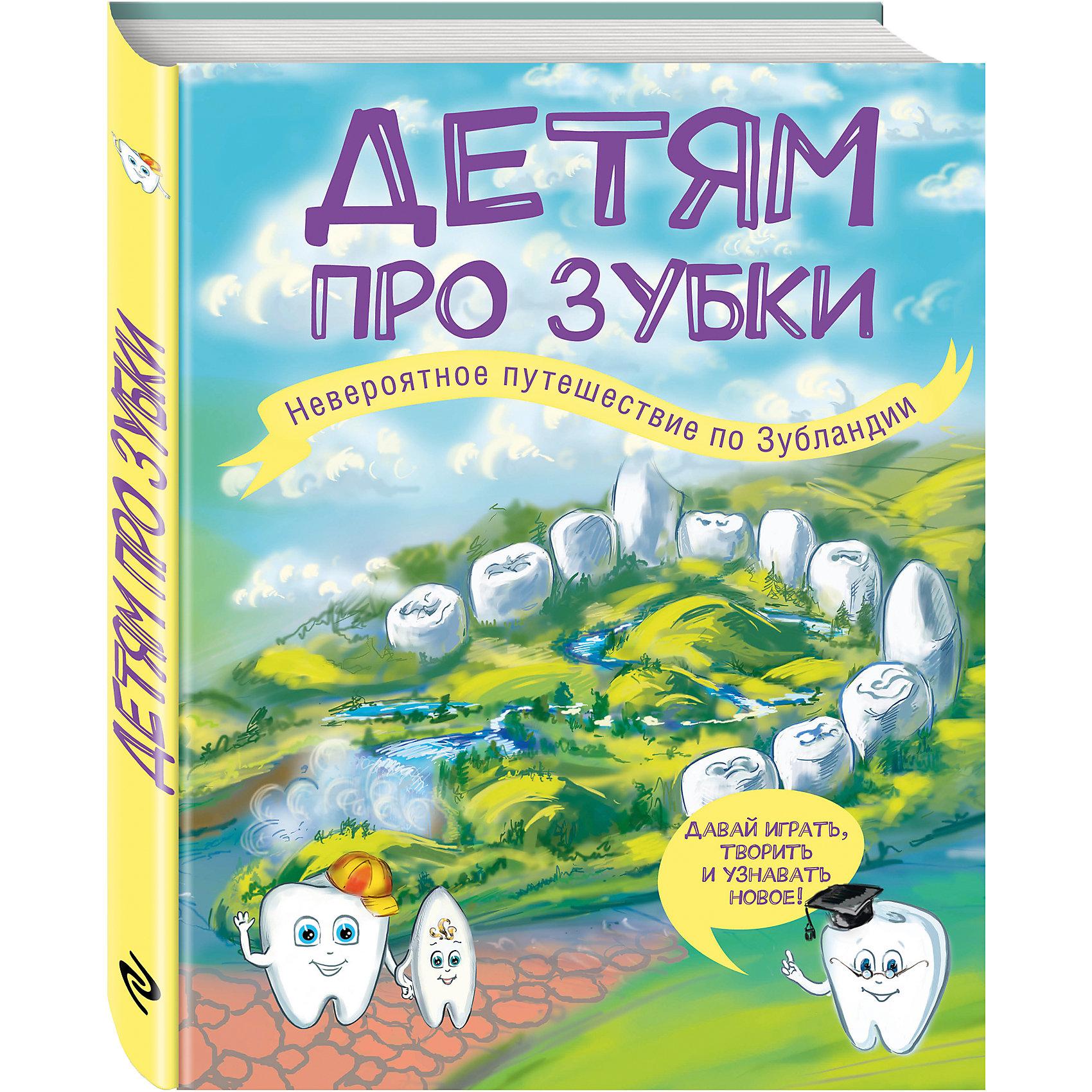 Детям про зубки. Невероятное путешествие по ЗубландииЭта книга для таких любознательных детишек, как ты, ведь тебе интересно узнать о своих зубках все-все-все! <br>Во время путешествия по Зубландии ты выполнишь увлекательные задания, прочтешь захватывающие комиксы, проведёшь незабываемые исследования и сделаешь памятные поделки. Скучать уж точно не придется! <br>Мы надеемся, что ты станешь настоящими специалистом по уходу за зубами, и родителям не придётся тебе об этом напоминать их чистить и уговаривать  дважды в год посещать врача-стоматолога!<br>Невероятного путешествия!<br><br>Дополнительная информация:<br><br>- год выпуска: 2015<br>- количество страниц:128<br>- формат: 28 *21 * 1 см.<br>- переплет: твердый переплет<br>- вес: 646 гр.<br>- возраст: от  6  лет<br><br>Книгу Детям про зубки. Невероятное путешествие по Зубландии можно купить в нашем интернет - магазине.<br><br>Ширина мм: 280<br>Глубина мм: 210<br>Высота мм: 13<br>Вес г: 660<br>Возраст от месяцев: 72<br>Возраст до месяцев: 144<br>Пол: Унисекс<br>Возраст: Детский<br>SKU: 4753532