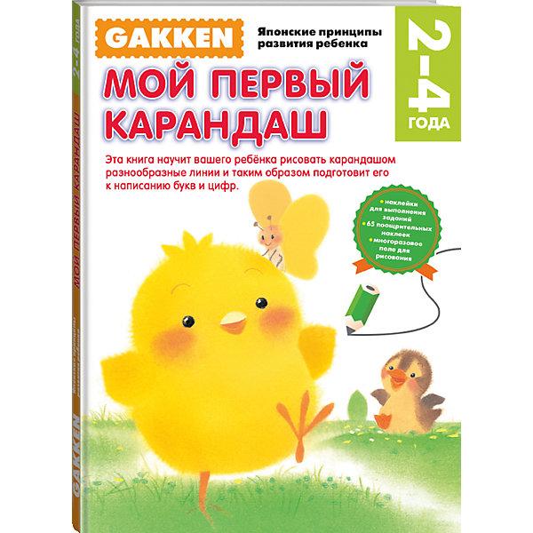 Купить Gakken. 2+ Мой первый карандаш, Эксмо, Россия, Унисекс