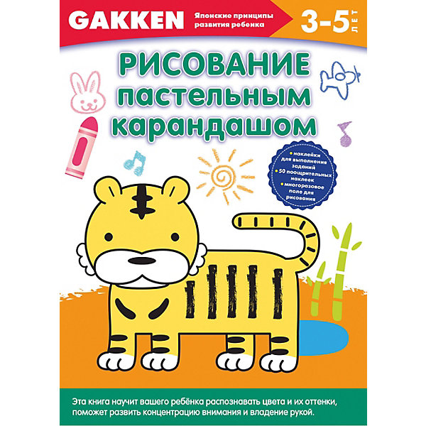 Gakken. 3+ Рисование пастельным карандашомМетодики раннего развития<br>Одно из крупнейших японских издательств GAKKEN 30 лет назад разработало серию рабочих тетрадей, которую мы и представляем вашему вниманию. Эти тетради, в основе которых лежат методические разработки профессора психологии Акиры Таго, помогут родителям оценить способности и развить таланты своего малыша. Занимаясь по рабочей тетради GAKKEN «3+ Рисование пастельным карандашом», вы через некоторое время сами убедитесь в том, что без нервотрепки и утомительных скучных занятий  ваш ребенок может:<br>•назвать основные цвета и даже различать их оттенки;<br>•рисовать различные линии от простейших до довольно сложных;<br>•уверенно пользоваться пастельным карандашом и как следствие аккуратно раскрашивать рисунки, не заходя за контур;<br>•уверенно рисовать простые фигуры.<br>А ещё малыша ожидает специальная многоразовая страница для творческого рисования!<br><br>Дополнительная информация:<br><br>- год выпуска: 2015<br>- количество страниц:64<br>- формат: 29 *21 см.<br>- переплет: мягкий переплет<br>- вес: 278 гр.<br>- возраст: от  3  до 5 лет<br><br>Gakken. 3+ Рисование пастельным карандашом можно купить в нашем интернет - магазине.<br>Ширина мм: 290; Глубина мм: 210; Высота мм: 5; Вес г: 278; Возраст от месяцев: 36; Возраст до месяцев: 72; Пол: Унисекс; Возраст: Детский; SKU: 4753539;