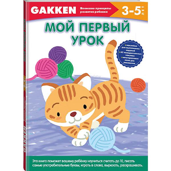 Gakken. 3+ Мой первый урокПрописи<br>Одно из крупнейших японских издательств GAKKEN 30 лет назад разработало серию рабочих тетрадей, которую мы и представляем вашему вниманию. Эти тетради, в основе которых лежат методические разработки профессора психологии Акиры Таго, помогут родителям оценить способности и развить таланты своего малыша. Занимаясь по рабочей тетради GAKKEN «3+ Мой первый урок», вы через некоторое время сами убедитесь в том, что без нервотрепки и утомительных скучных занятий  ваш ребенок может:<br>•писать самые употребительные буквы;<br>•рисовать сложные линии, проходить простые лабиринты;<br>•раскрашивать, практически не выходя за линии;<br>•вырезать из бумаги поделки;<br>•считать до десяти и сравнивать количества;<br>•играть в слова и находить отличия между картинками.<br>А ещё малыша ожидает специальная многоразовая страница для творческого рисования!<br><br>Дополнительная информация:<br><br>- год выпуска: 2016<br>- количество страниц:64<br>- формат: 29 *21 см.<br>- переплет: мягкий переплет<br>- вес: 278 гр.<br>- возраст: от  3  до 5  лет<br><br>Gakken. 3+ Мой первый урок можно купить в нашем интернет - магазине.<br>Ширина мм: 291; Глубина мм: 209; Высота мм: 7; Вес г: 280; Возраст от месяцев: 36; Возраст до месяцев: 72; Пол: Унисекс; Возраст: Детский; SKU: 4753542;