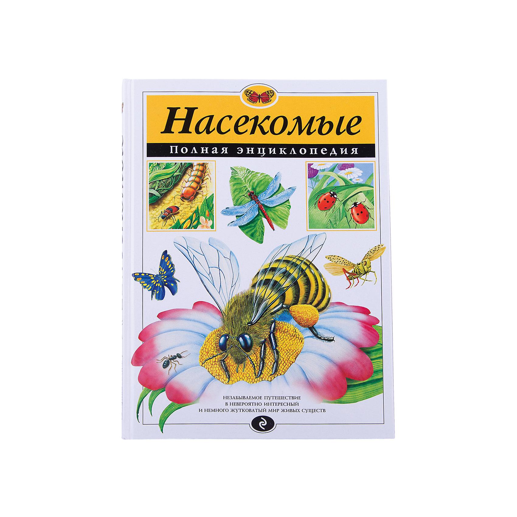 Эксмо Насекомые. Полная энциклопедия
