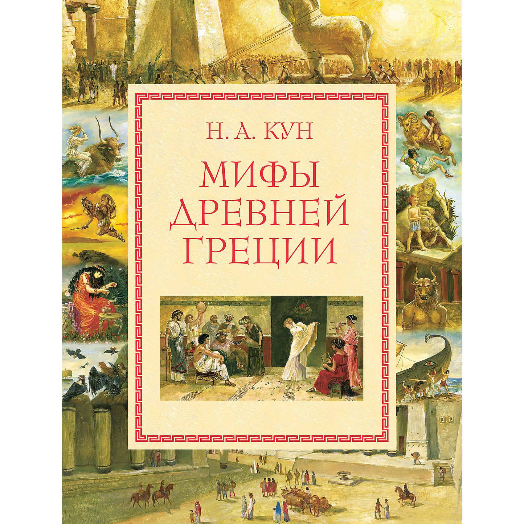 Эксмо Мифы Древней Греции (иллюстрации А. Власовой) купить шубу в греции по интернету