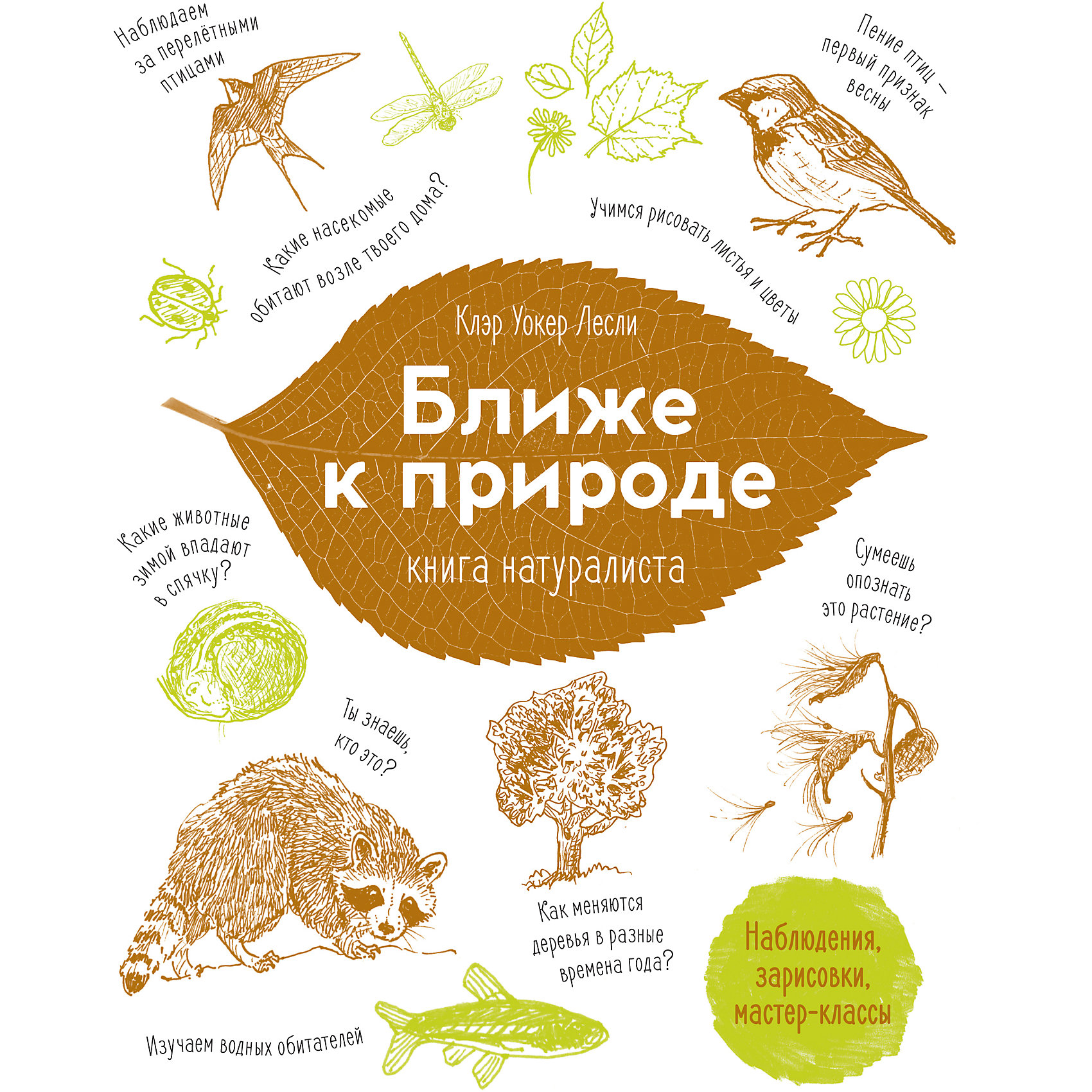 Манн, Иванов и Фербер Ближе к природе. Книга натуралиста