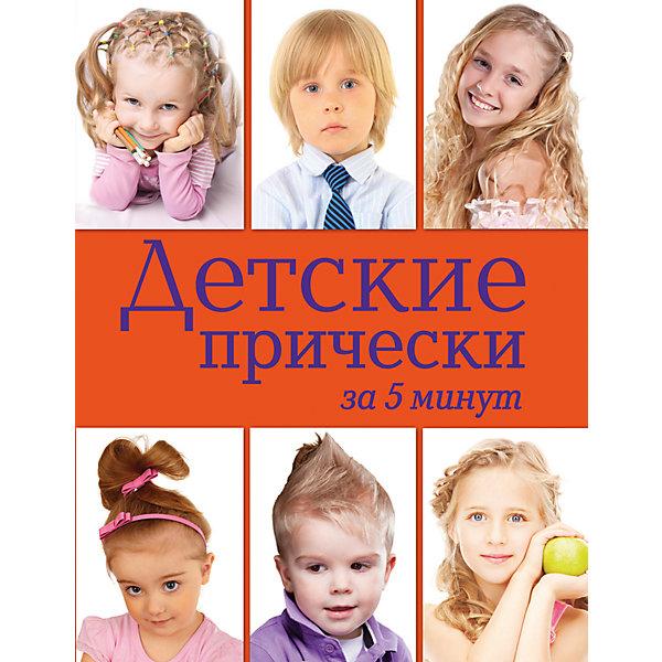 Детские прически за 5 минутПраздники<br>Эта  прекрасно иллюстрированная книга адресована родителям, которые хотят самостоятельно, без помощи парикмахеров, создавать прически своим детям. Она расскажет об особенностях ухода за волосами ребенка до 3 лет и после, поможет подобрать подходящую стрижку для вашего малыша в зависимости от его типа лица, познакомит с азами парикмахерского искусства. В книге собраны самые распространенные модели детских стрижек с пошаговыми иллюстрациями, легко выполнимые в домашних условиях – для самых маленьких (от 1 года до 3 лет), для мальчиков и девочек, по плетению косичек, созданию причесок с помощью аксессуаров. Также есть советы, как настроить маленького непоседу на положительное восприятие столь важной процедуры.<br><br>Дополнительная информация:<br><br>- год выпуска: 2012<br>- количество страниц:208<br>- формат: 26 *20* 2 см.<br>- переплет: твердый переплет<br>- вес: 872 гр.<br>- возраст: от  18 лет<br><br>Книгу Детские прически за 5 минут можно купить в нашем интернет - магазине.<br>Ширина мм: 255; Глубина мм: 197; Высота мм: 18; Вес г: 860; Возраст от месяцев: 84; Возраст до месяцев: 2147483647; Пол: Унисекс; Возраст: Детский; SKU: 4753556;