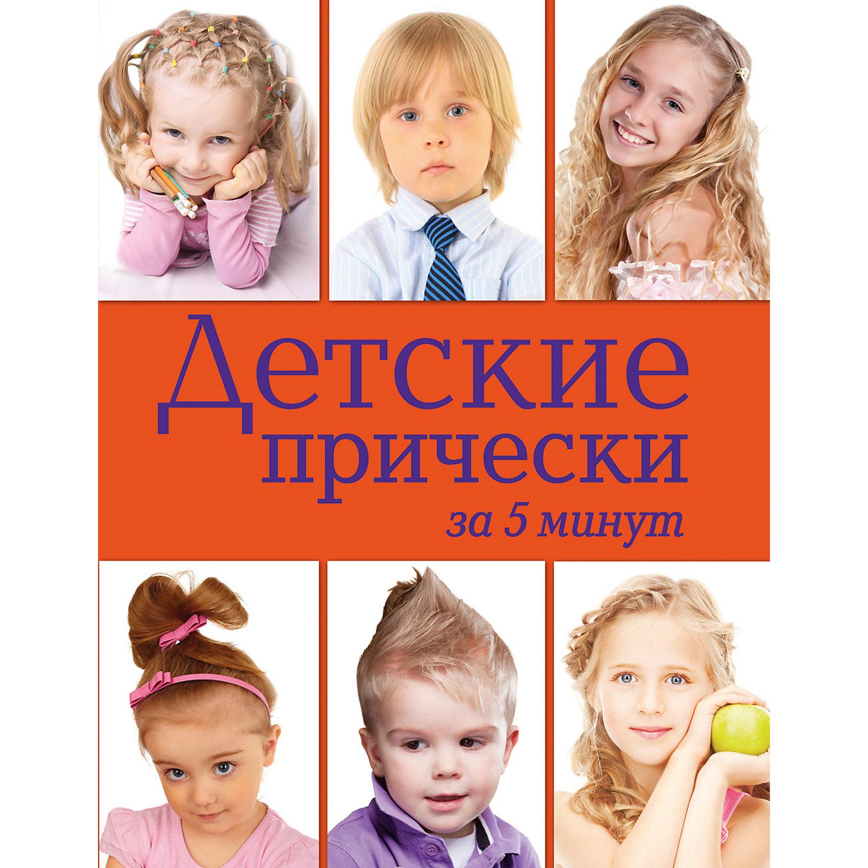 Эксмо Детские прически за 5 минут эксмо детские прически для праздника идеи для любящих родителей