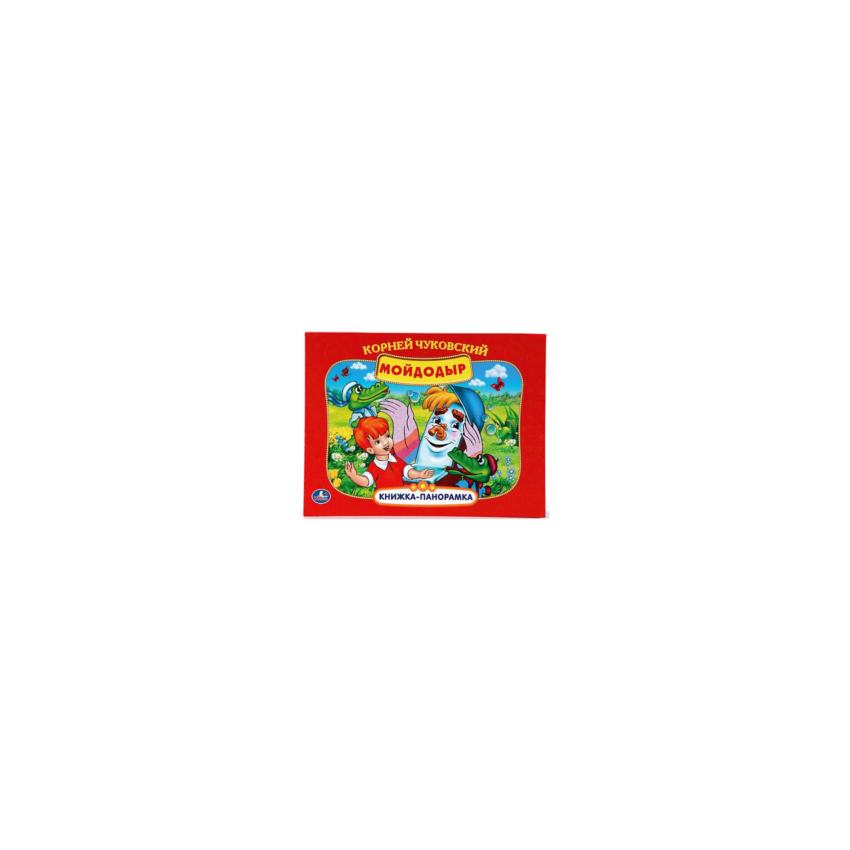 Умка Книжка-панорамка Мойдодыр, К. Чуковский, Умка говорящий плакат умка азбука в стихах к чуковский