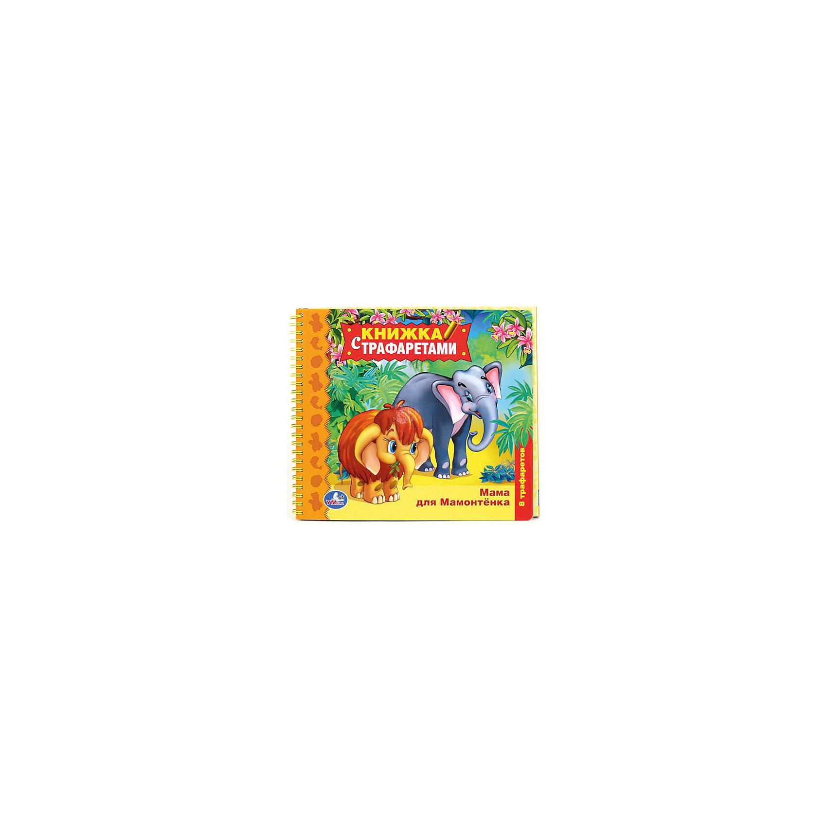 Книжка с трафаретами Мама для мамонтенка, УмкаВеликолепное издание - книжка с трафаретами Мама для мамонтенка Умка не оставит равнодушными ни детей, ни взрослых. Главной особенностью этой потрясающей книги является то, что в ней можно рисовать! С помощью трафаретов на страницах этой книги Ваш малыш сможет сам нарисовать и раскрасить героев произведения. Проявляя фантазию, дети лучше запоминают информацию, к тому же к книге со своими иллюстрациями хочется возвращаться снова и снова. А рисование по трафаретам и раскрашивание развивают мелкую моторику, усидчивость, терпение, внимание. <br><br>Дополнительная информация:<br>- рекомендуемый возраст: от 3 лет<br>- материалы: картон<br>- количество страниц: 16<br>- способ крепления: спираль<br>- размеры: 25 х 21 х 2 см<br>- вес: 400 гр<br><br>Книжку с трафаретами Мама для мамонтенка, Умка можно купить в нашем магазине.<br><br>Ширина мм: 250<br>Глубина мм: 210<br>Высота мм: 20<br>Вес г: 400<br>Возраст от месяцев: 24<br>Возраст до месяцев: 72<br>Пол: Унисекс<br>Возраст: Детский<br>SKU: 4754657