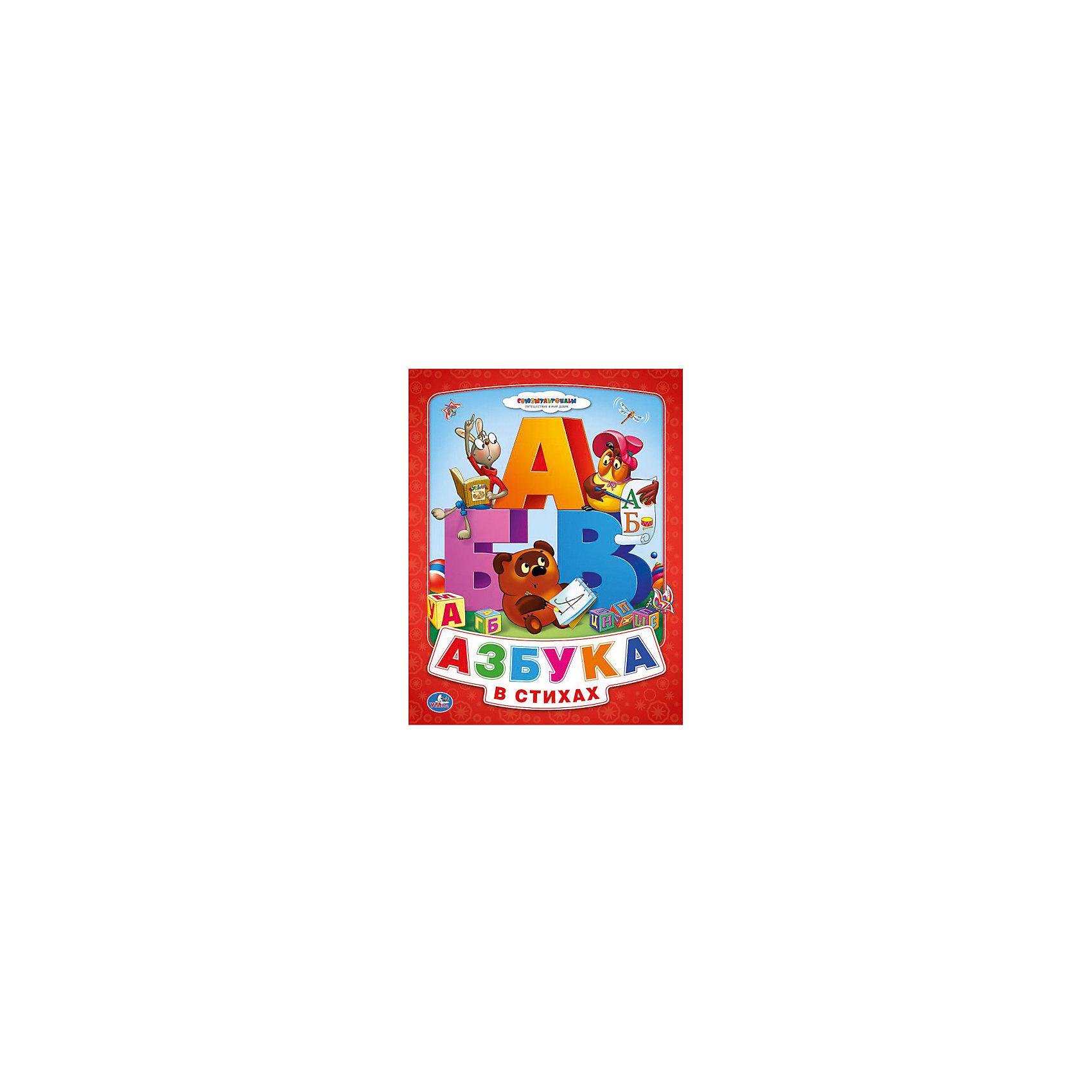 Умка Азбука для малышей Винни Пух, Союзмультфильм, Умка игрушки для ванной союзмультфильм игрушка винни пух блистере