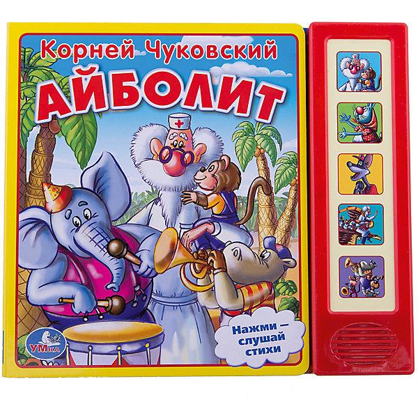 Айболит, К. Чуковский, Умка