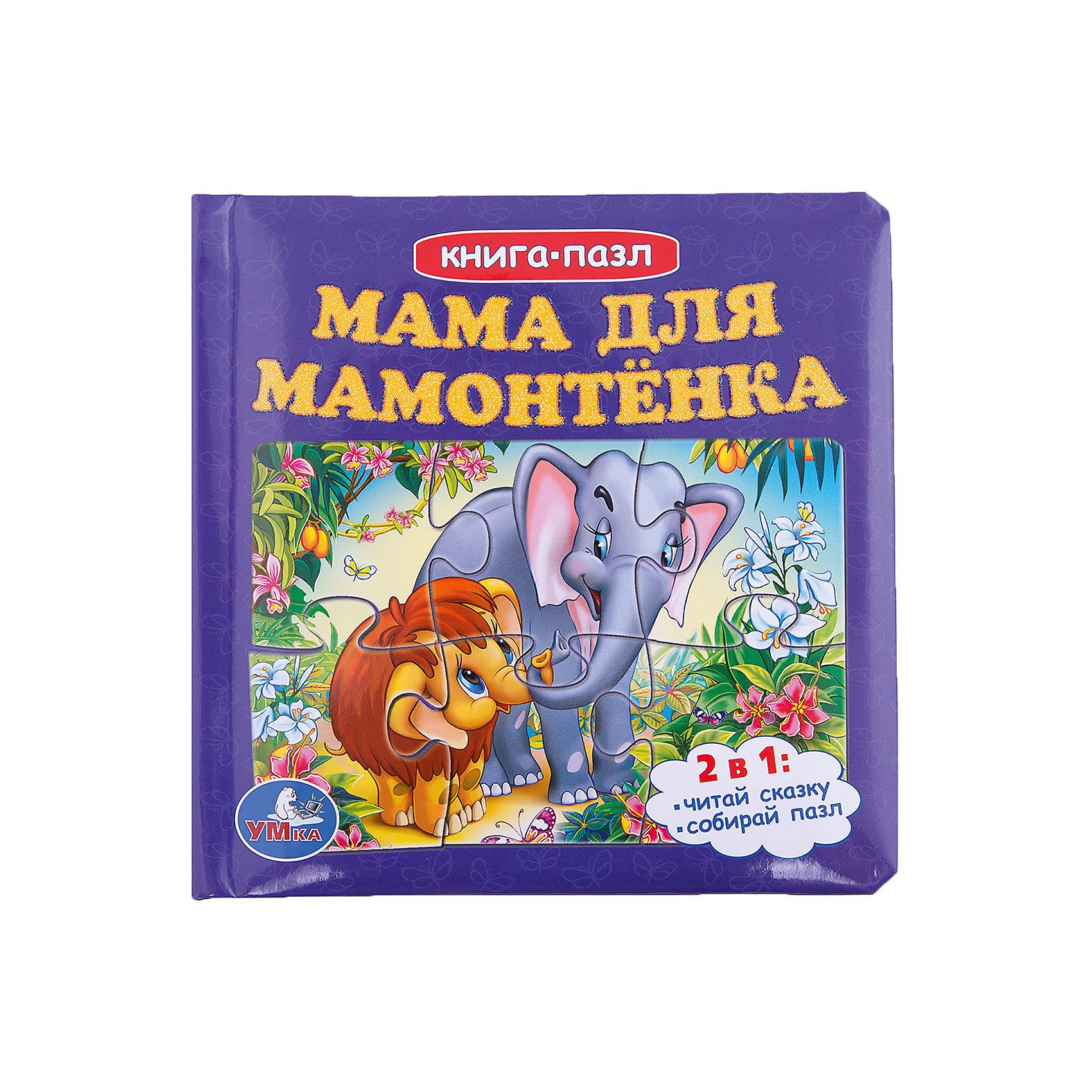 Книга с пазлами Мама для мамонтенка, УмкаКниги-пазлы<br>Прекрасная и трогательная история Мама для мамонтенка не оставит равнодушным ни одного ребенка. Помимо текста и красочных иллюстраций на страницах книги Вашего ребенка ждут еще и пазлы! Собирание пазлов развивает мелкую моторику, логику, образное мышление, терпение и усидчивость, а любимые герои обязательно помогут малышу в этом непростом деле. Великолепное издание для юных исследователей.<br><br>Дополнительная информация:<br>- рекомендуемый возраст: от 1 года<br>- материалы: картон<br>- 12 прочных картонных страниц, пазлы из 6 деталей на каждом развороте<br>- иллюстрации: цветные<br>- обложка: твердая<br>- размеры: 16 х 17 х 3 см<br>- вес: 530 гр <br><br>Книгу с пазлами Мама для мамонтенка, Умка можно купить в нашем магазине<br><br>Ширина мм: 160<br>Глубина мм: 170<br>Высота мм: 30<br>Вес г: 530<br>Возраст от месяцев: 24<br>Возраст до месяцев: 60<br>Пол: Унисекс<br>Возраст: Детский<br>SKU: 4754662