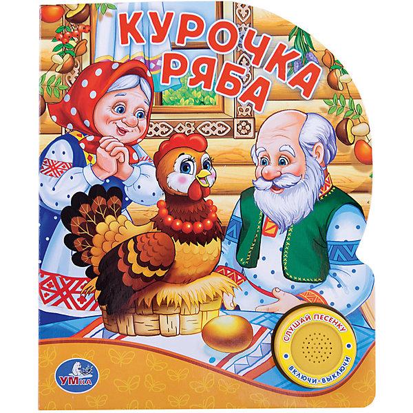 Курочка Ряба, УмкаМузыкальные книги<br>Замечательная книга для самых маленьких читателей - Курочка Ряба от Умка. Великолепная сказка сопровождается красочными добрыми иллюстрациями на прочных картонных страницах. На обложке есть кнопка, нажав которую, малыш с восторгом услышит чудесную песенку. Прекрасный подарок для лучшего малыша!<br><br>Дополнительная информация:<br>- рекомендуемый возраст: от 1 года<br>- материал: картон, пластик<br>- батарейки в комплекте<br>- размеры: 15 х 18 х 2 см<br>- вес: 170 гр<br><br>Книгу Курочка Ряба, Умка можно купить в нашем магазине<br><br>Ширина мм: 150<br>Глубина мм: 180<br>Высота мм: 20<br>Вес г: 170<br>Возраст от месяцев: 36<br>Возраст до месяцев: 84<br>Пол: Унисекс<br>Возраст: Детский<br>SKU: 4754665