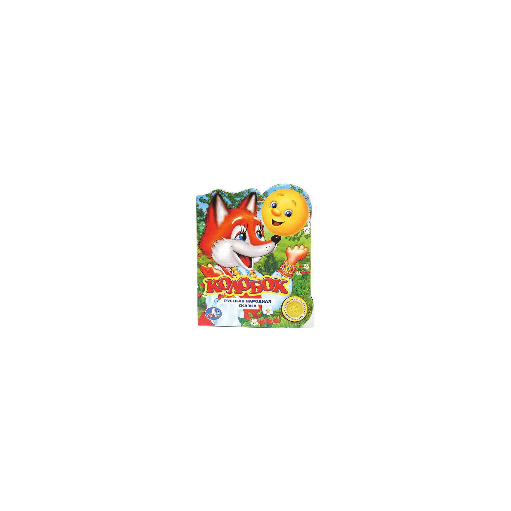 Колобок, УмкаЗамечательная книга для самых маленьких читателей - Колобок от Умка. Великолепная сказка сопровождается красочными добрыми иллюстрациями на прочных картонных страницах. На обложке есть кнопка, нажав которую, малыш с восторгом услышит чудесную песенку. Прекрасный подарок для Вашего ребенка!<br><br>Дополнительная информация:<br>- рекомендуемый возраст: от 1 года<br>- материал: картон, пластик<br>- батарейки в комплекте<br>- размеры: 17 х 19 х 2 см<br>- вес: 190 гр<br><br>Книгу Колобок, Умка можно купить в нашем магазине<br><br>Ширина мм: 170<br>Глубина мм: 190<br>Высота мм: 20<br>Вес г: 190<br>Возраст от месяцев: 36<br>Возраст до месяцев: 84<br>Пол: Унисекс<br>Возраст: Детский<br>SKU: 4754666