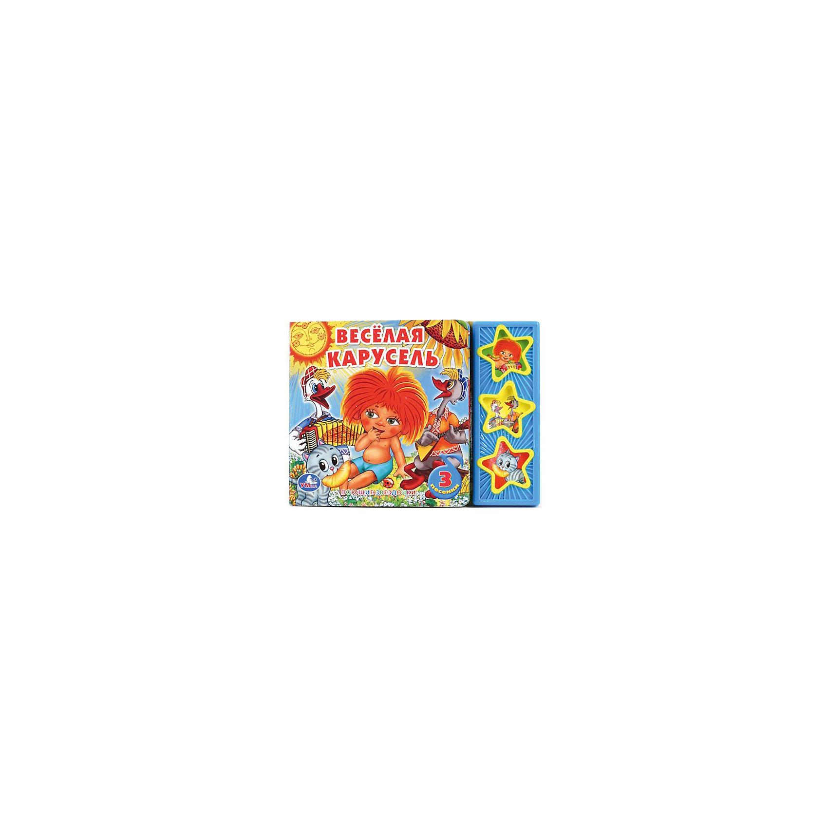 Умка Веселая карусель, Союзмультфильм умка лесные обитатели с винни пухом