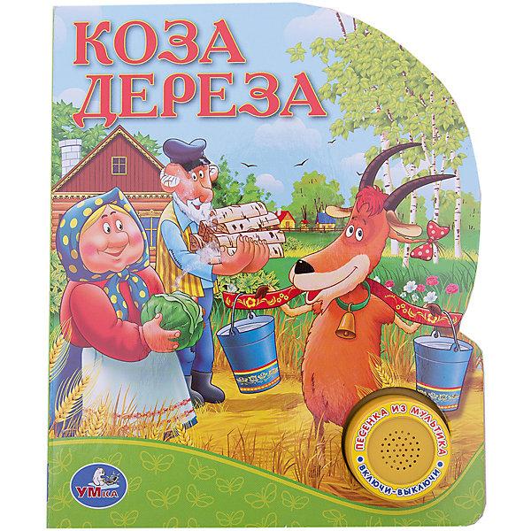 Русские народные сказки Коза Дереза, УмкаМузыкальные книги<br>Замечательное издание - сказка Коза Дереза из серии Русские народные сказки от Умка порадует и детей, и взрослых. Книга создана специально для малышей - плотные картонные страницы с закругленными краями, красочные иллюстрации, прекрасный текст. А также музыкальная кнопка на обложке, нажав которую, Ваш ребенок с восторгом услышит чудесную песенку. Чтение и прослушивание этой книги развивает слух, память, чувство ритма, цветовосприятие, мелкую моторику, фантазию. Отличный выбор для Вашего ребенка!<br><br>Дополнительная информация:<br>- рекомендованный возраст: от 6 месяцев<br>- материалы: картон, пластик, металл<br>- батарейки в комплекте <br>- размеры: 15 х 18 х 2 см<br>- вес: 160 гр<br><br>Книгу Коза Дереза Русские народные сказки, Умка можно купить в нашем магазине<br>Ширина мм: 150; Глубина мм: 180; Высота мм: 20; Вес г: 160; Возраст от месяцев: 36; Возраст до месяцев: 84; Пол: Унисекс; Возраст: Детский; SKU: 4754681;