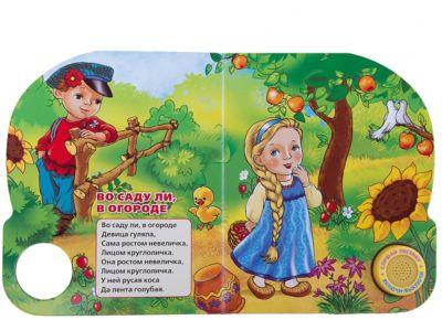 Русские народные песенки, Умка
