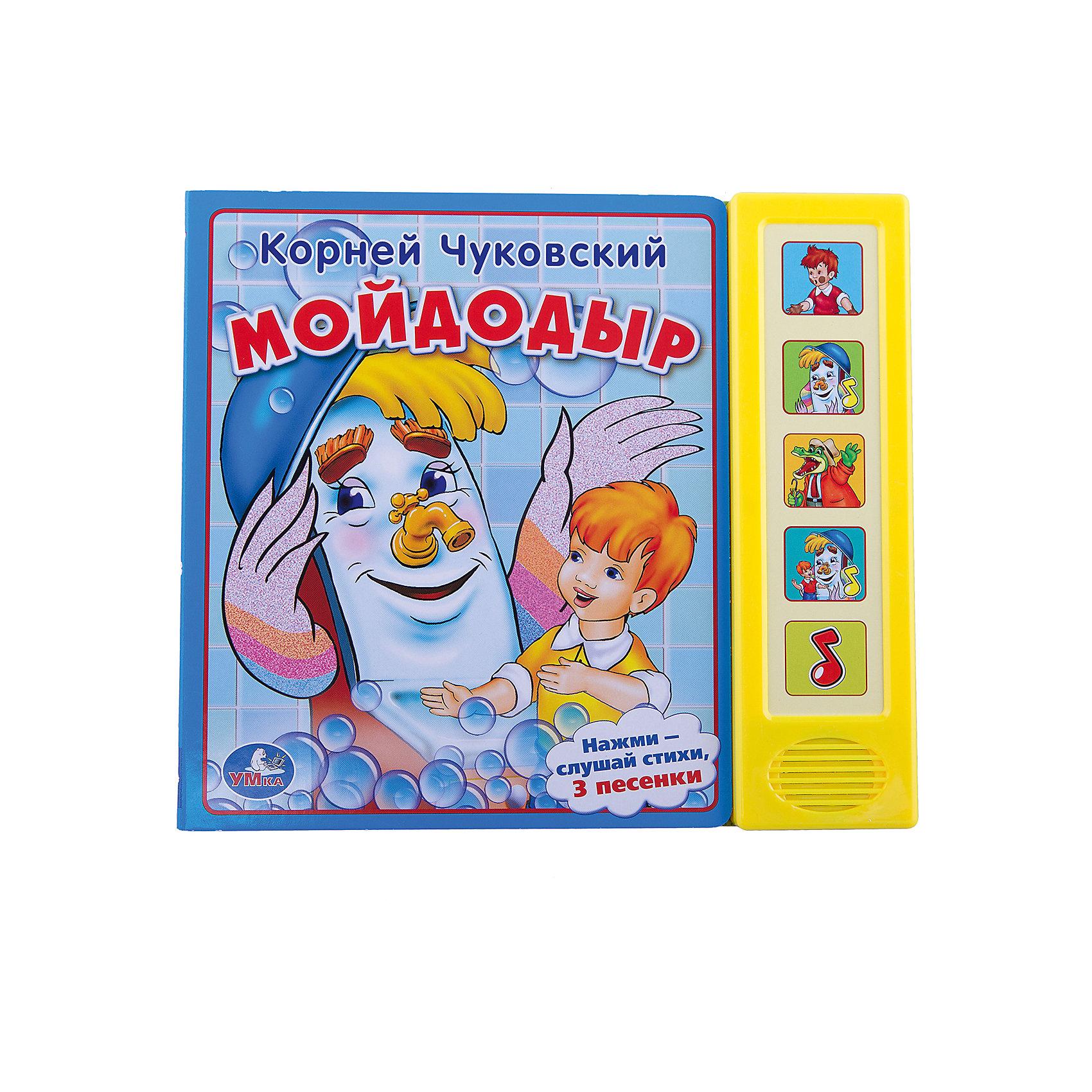 Умка Мойдодыр, К. Чуковский, Умка говорящий плакат умка азбука в стихах к чуковский