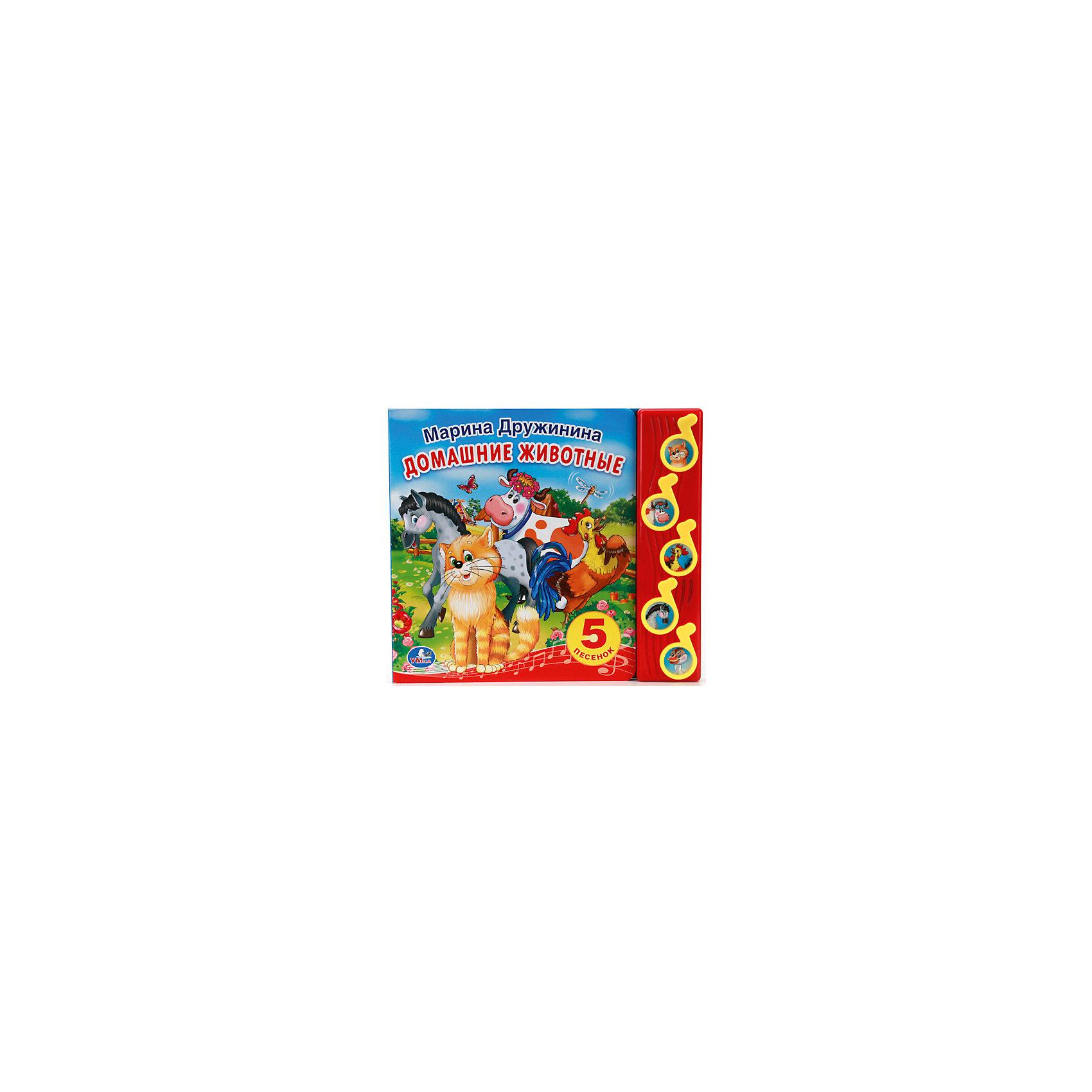 Домашние животные, М. Дружинина, УмкаМузыкальные книги<br>Замечательная книга для самых маленьких Домашние животные прекрасного детского автора Марины Дружининой от известной торговой марки Умка непременно порадует Вашего малыша. Красочные иллюстрации привлекут внимание ребенка,  а самостоятельно переворачивать плотные картонные страницы так удобно! Справа есть звуковой модуль с пятью кнопками-нотками, нажимая которые, можно услышать кто как говорит. Прослушивание текстов и разглядывание иллюстраций развивает чувство ритма, фантазию, зрительное восприятие, расширяет словарный запас. Прекрасный выбор для Вашего малыша!<br><br>Дополнительная информация:<br>- рекомендуемый возраст: от 1 года<br>- материалы: картон, пластик, металл<br>- батарейки в комплекте<br>- размеры: 22 х 19 х 2см<br>- вес: 340 гр<br><br>Книгу Домашние животные, М. Дружинина, Умка можно купить в нашем магазине<br><br>Ширина мм: 220<br>Глубина мм: 190<br>Высота мм: 20<br>Вес г: 340<br>Возраст от месяцев: 36<br>Возраст до месяцев: 84<br>Пол: Унисекс<br>Возраст: Детский<br>SKU: 4754692