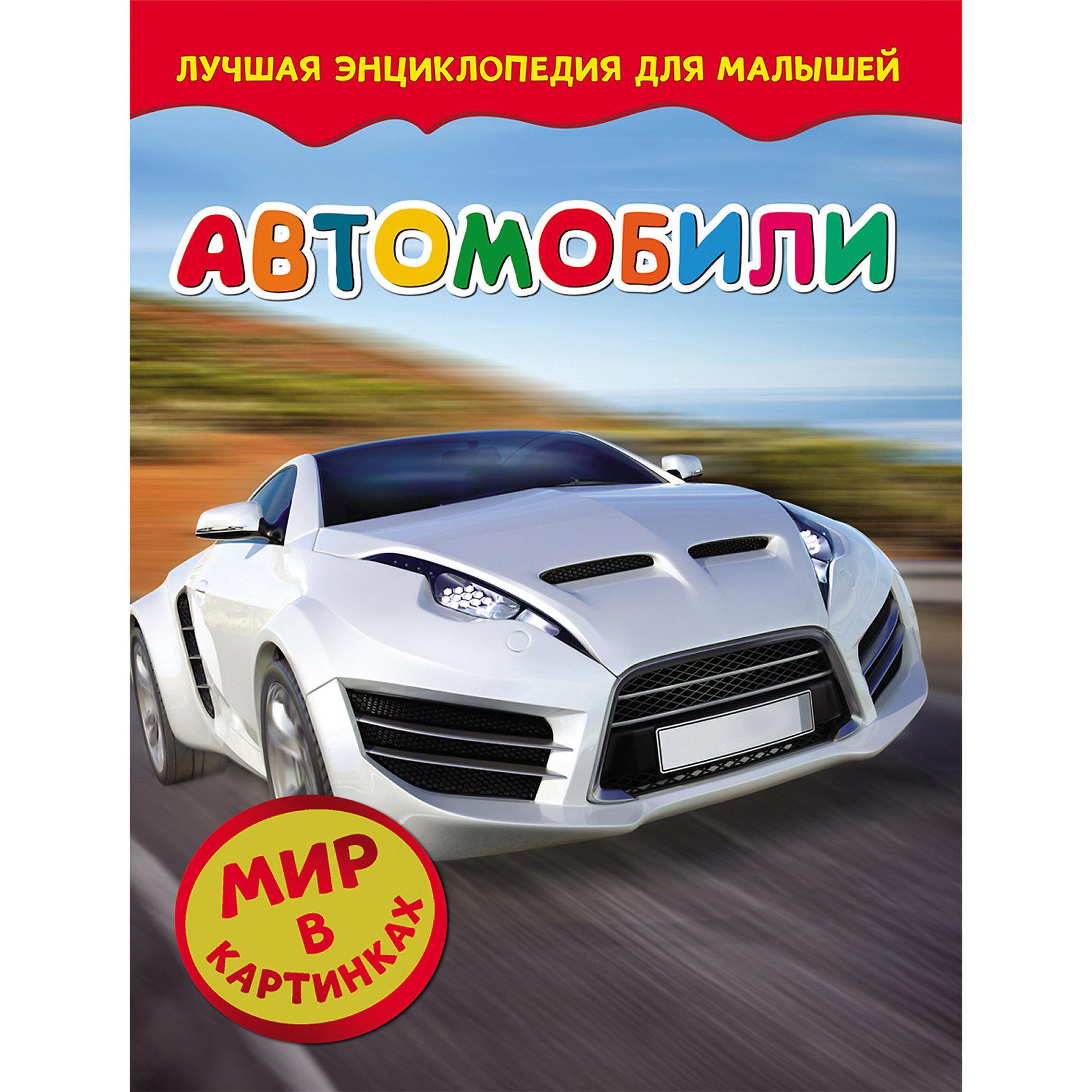 Росмэн Автомобили, Мир в картинках