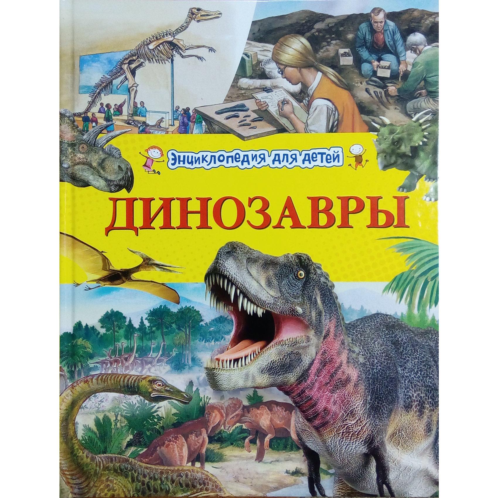 Энциклопедия для детей ДинозаврыЭта книга - путеводитель по огромному и загадочному миру динозавров. Читатель совершит увлекательное путешествие в мир удивительных доисторических животных, властвовавших на Земле почти 150 миллионов лет, и узнает все об их невероятной жизни - способах выживания, охотничьем мастерстве, маскировке, размножении, органах чувств, а также о следах, которые они оставили на нашей планете, об их внешнем виде, образе жизни и повадках. Издание проиллюстрировано великолепными фотографиями и забавными рисунками.<br><br>Ширина мм: 263<br>Глубина мм: 203<br>Высота мм: 5<br>Вес г: 337<br>Возраст от месяцев: 60<br>Возраст до месяцев: 144<br>Пол: Унисекс<br>Возраст: Детский<br>SKU: 4756084