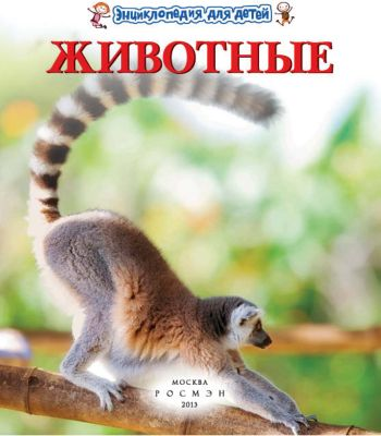 Росмэн Энциклопедия для детей Животные фото-1